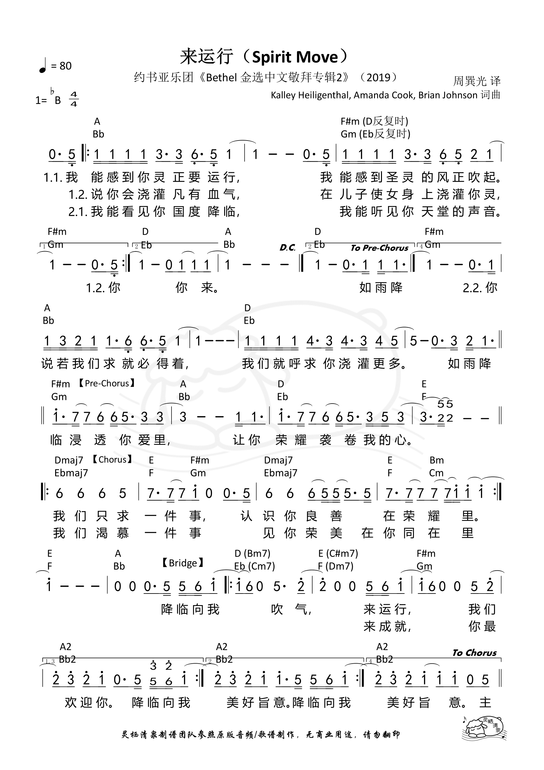 《第181首 - 来运行(Spirit Move) 和弦简谱》