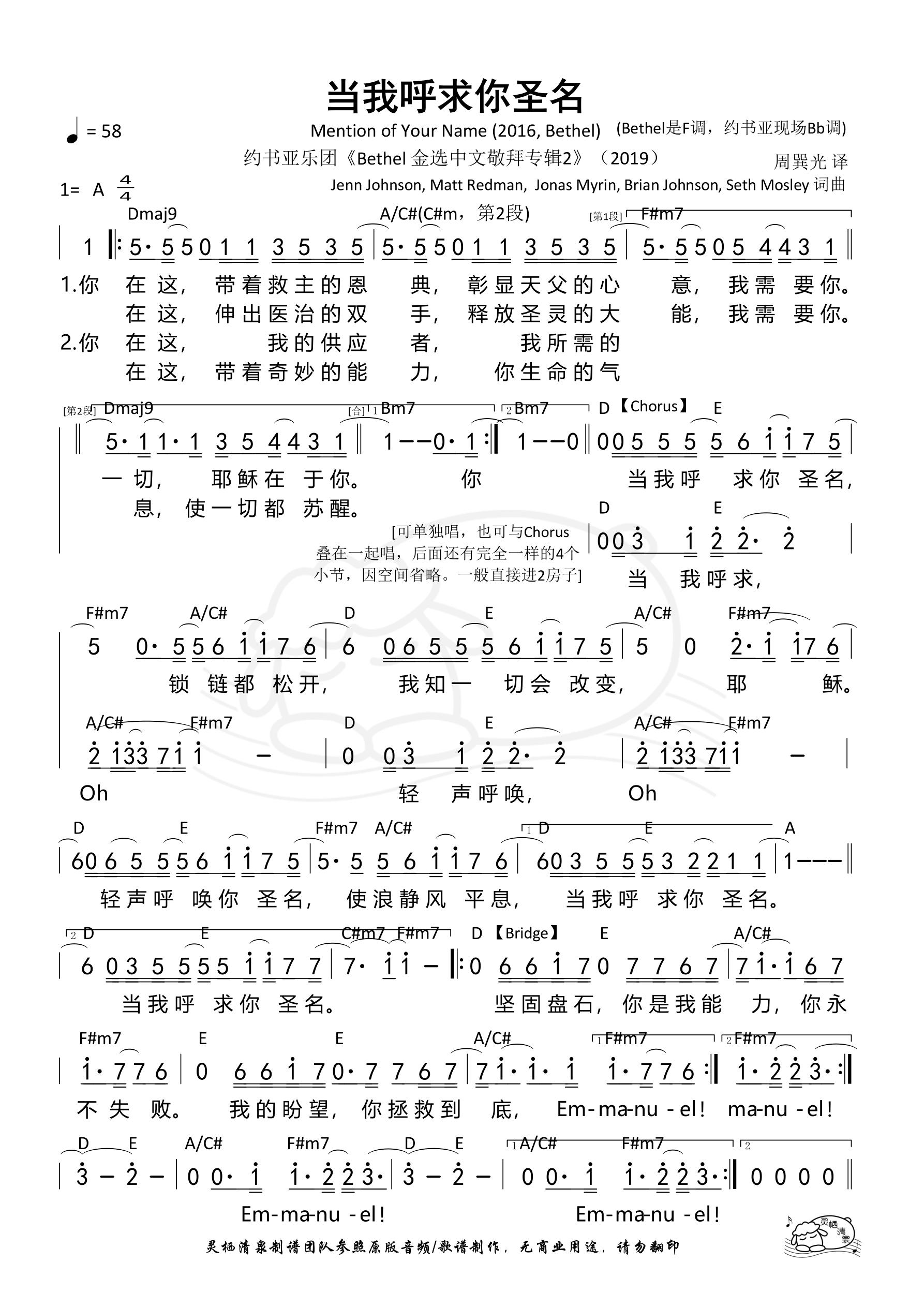 《第179首 - 当我呼求你圣名(Mention of Your Name) 和弦简谱》
