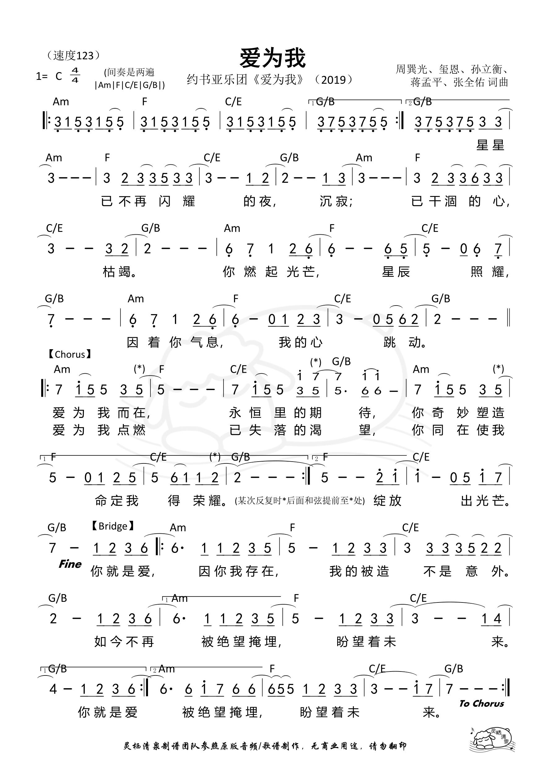 《第178首 - 爱为我 和弦简谱》