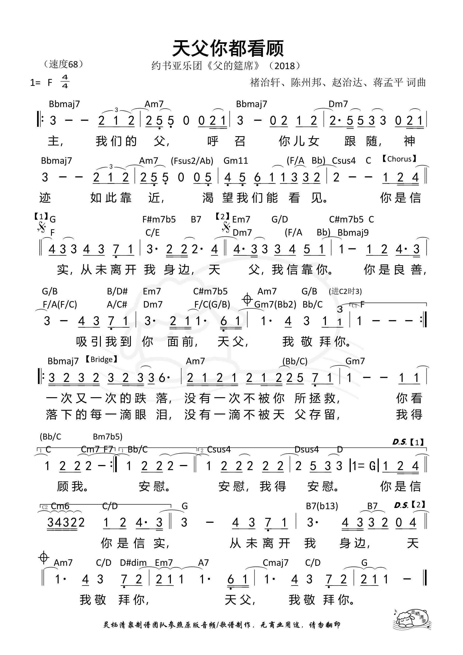 《第176首 - 天父你都看顾 和弦简谱》