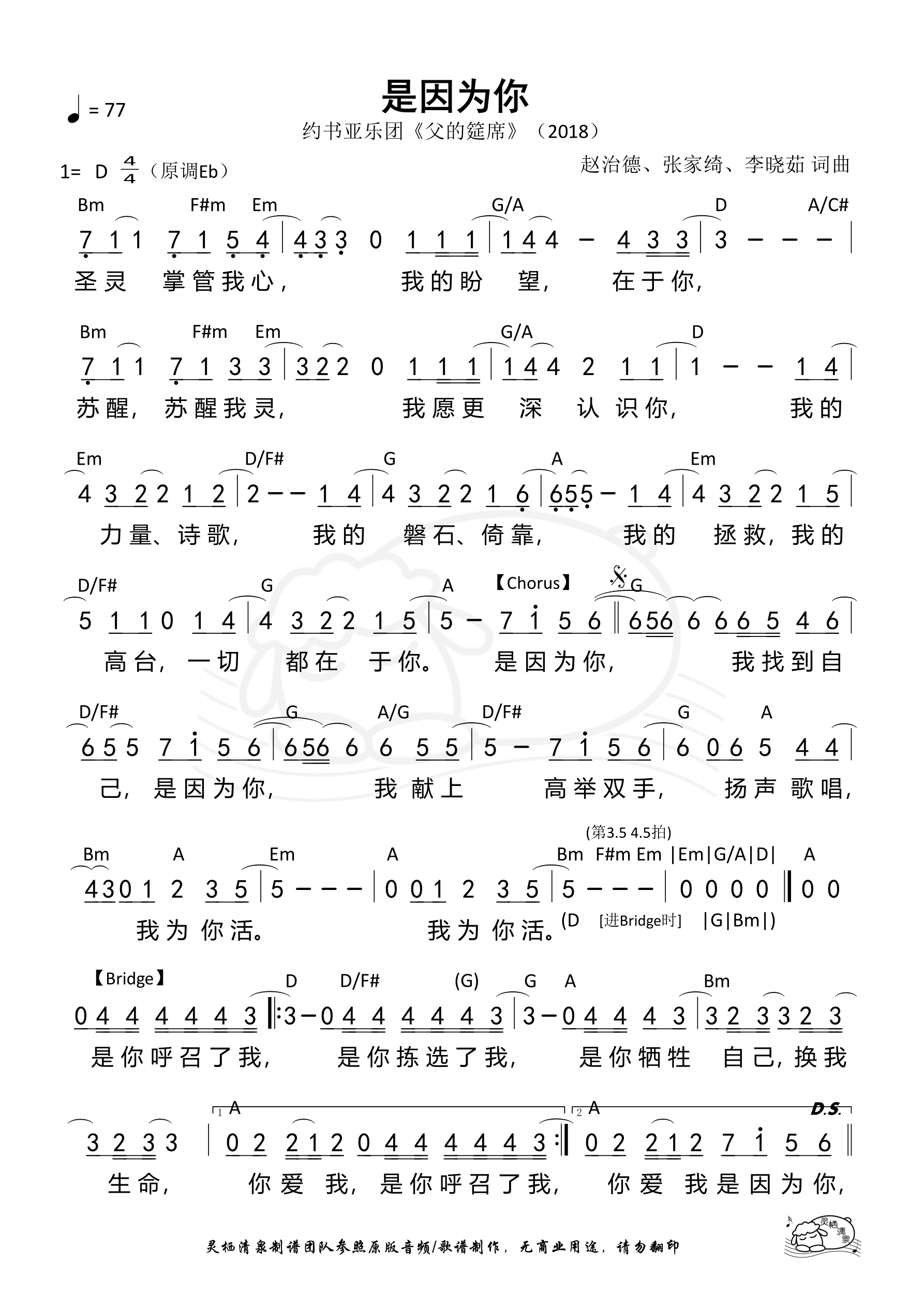 《第175首 - 是因为你 和弦简谱》