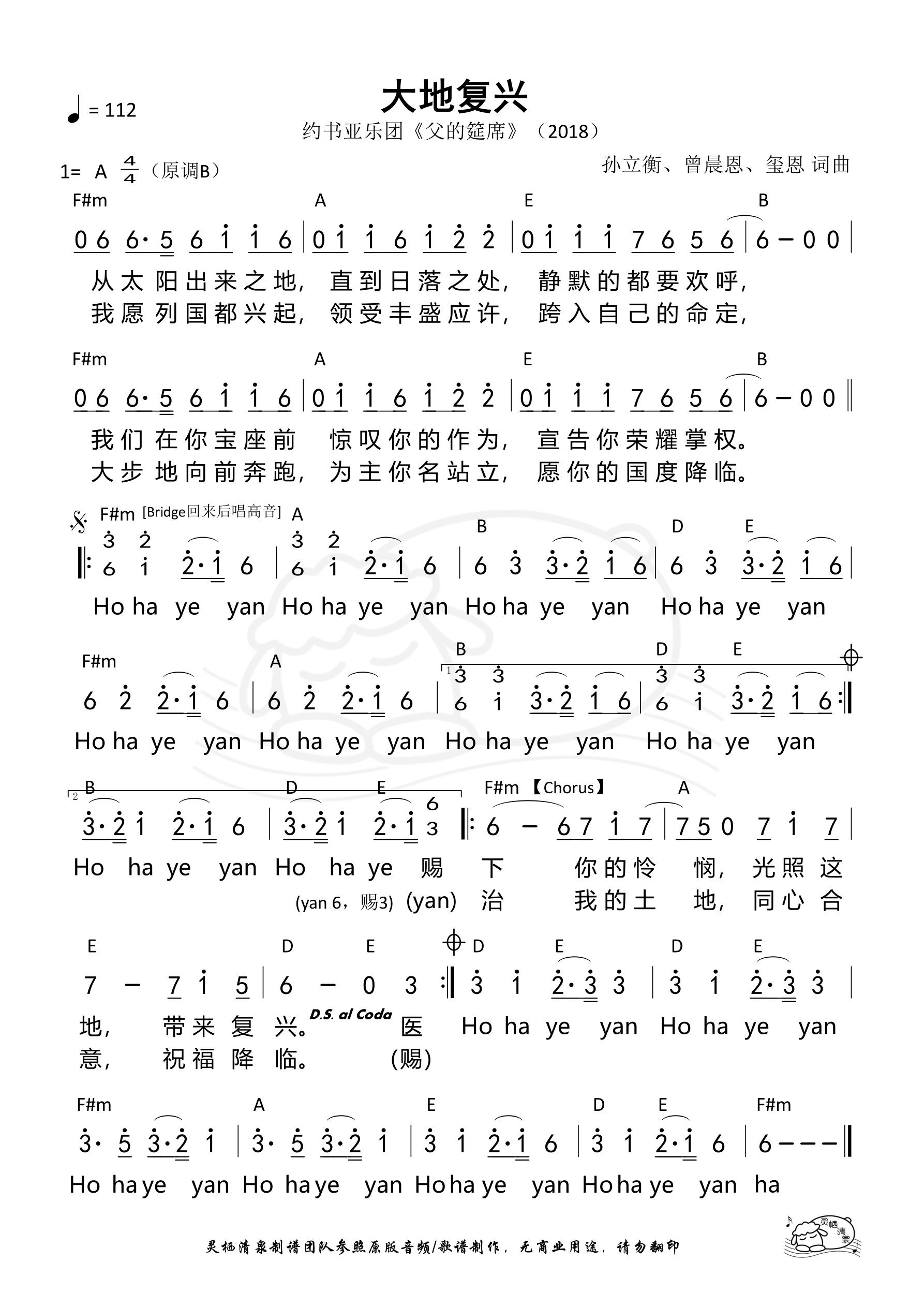 《第172首 - 大地复兴 和弦简谱》