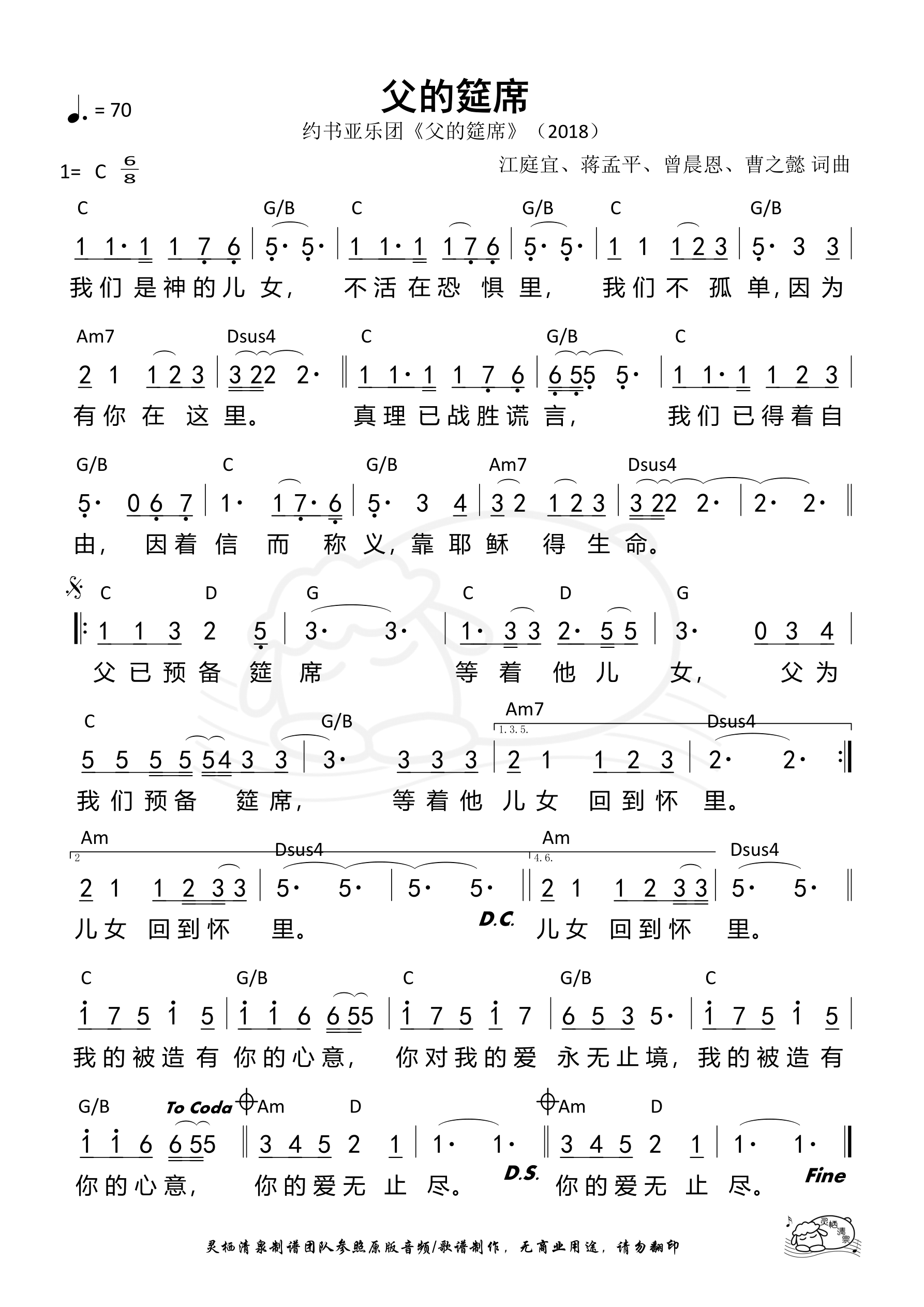 《第173首 - 父的筵席 和弦简谱》
