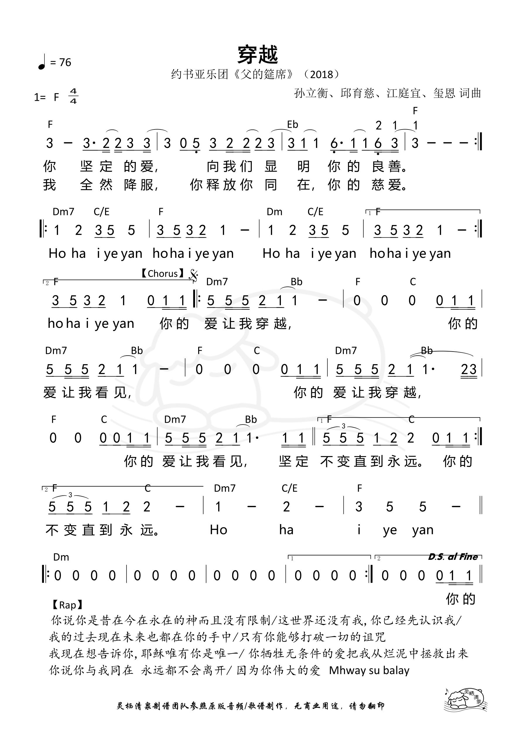 《第171首 - 穿越 和弦简谱》