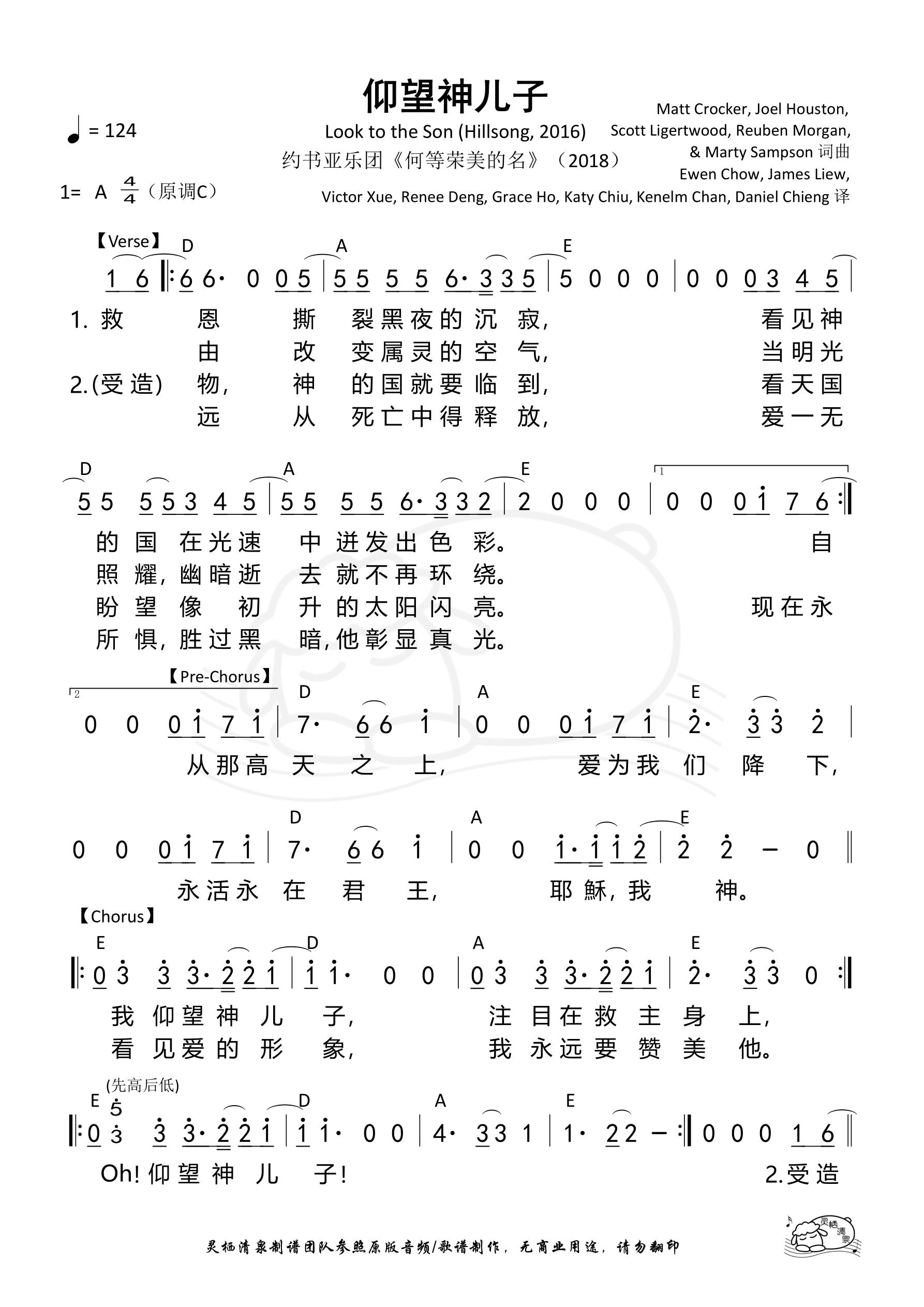 《第170首 - 仰望神儿子 和弦简谱》