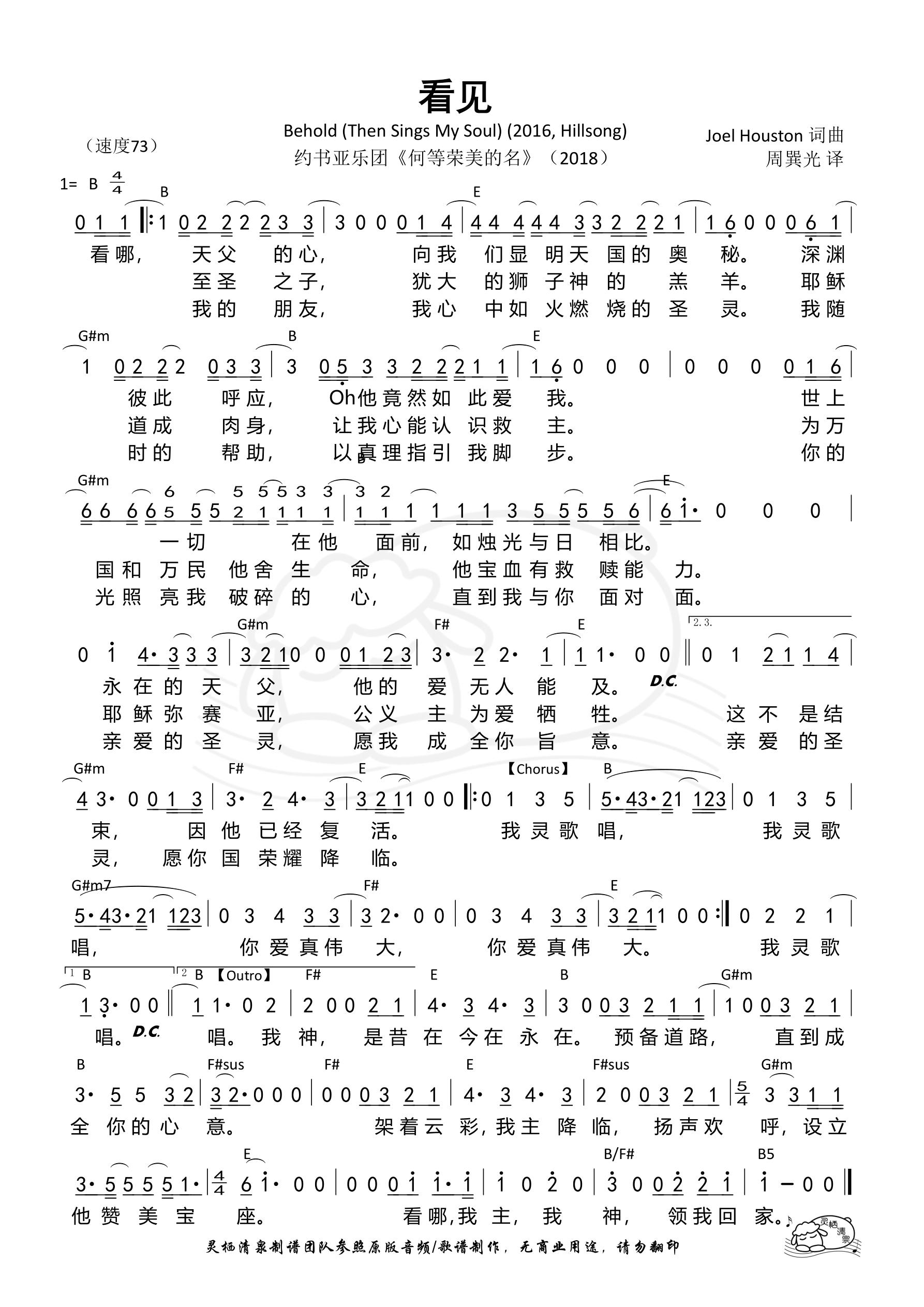《第166首 - 看见(Behold)(B调) 和弦简谱》