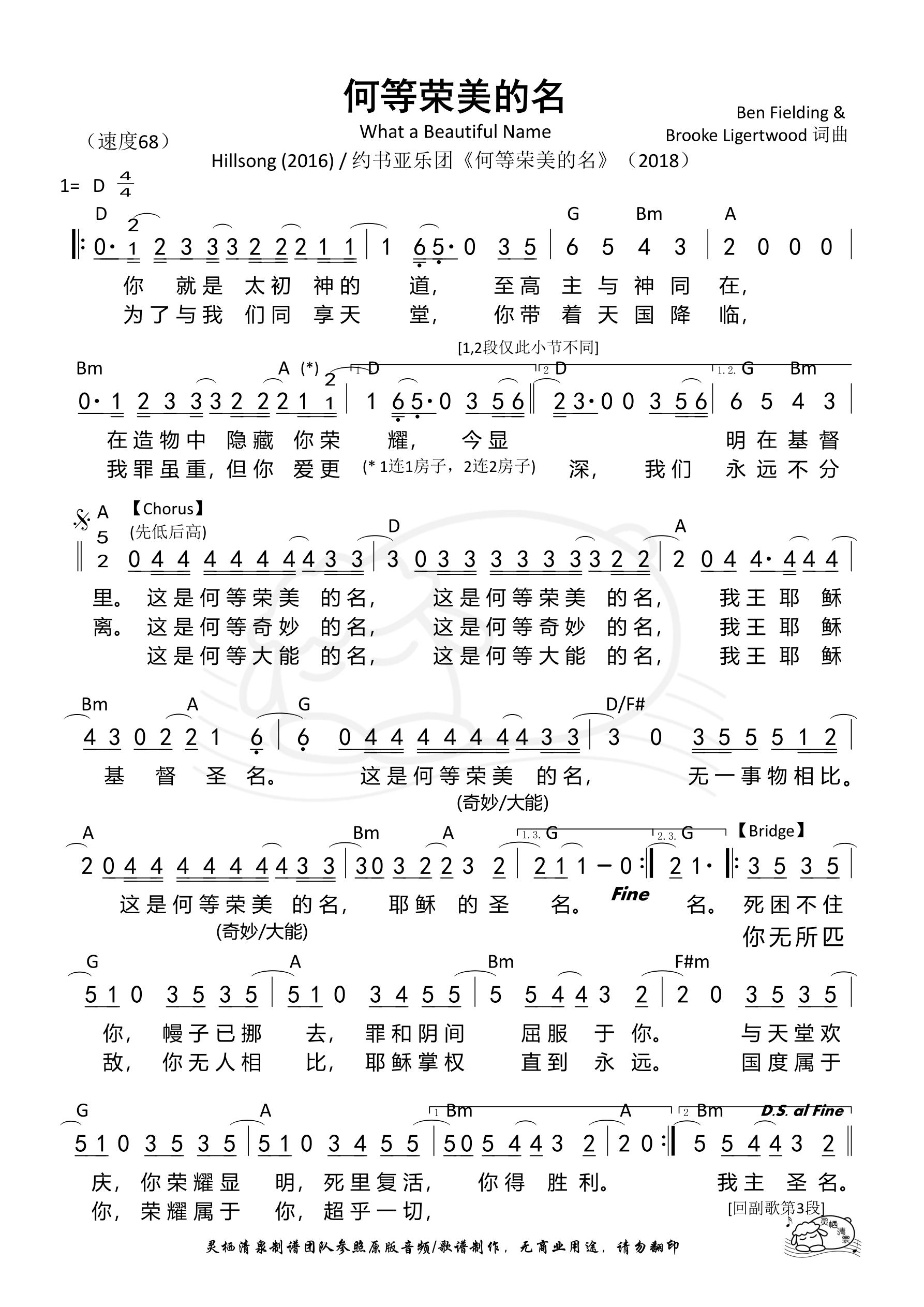 《第165首 - 何等荣美的名 和弦简谱》