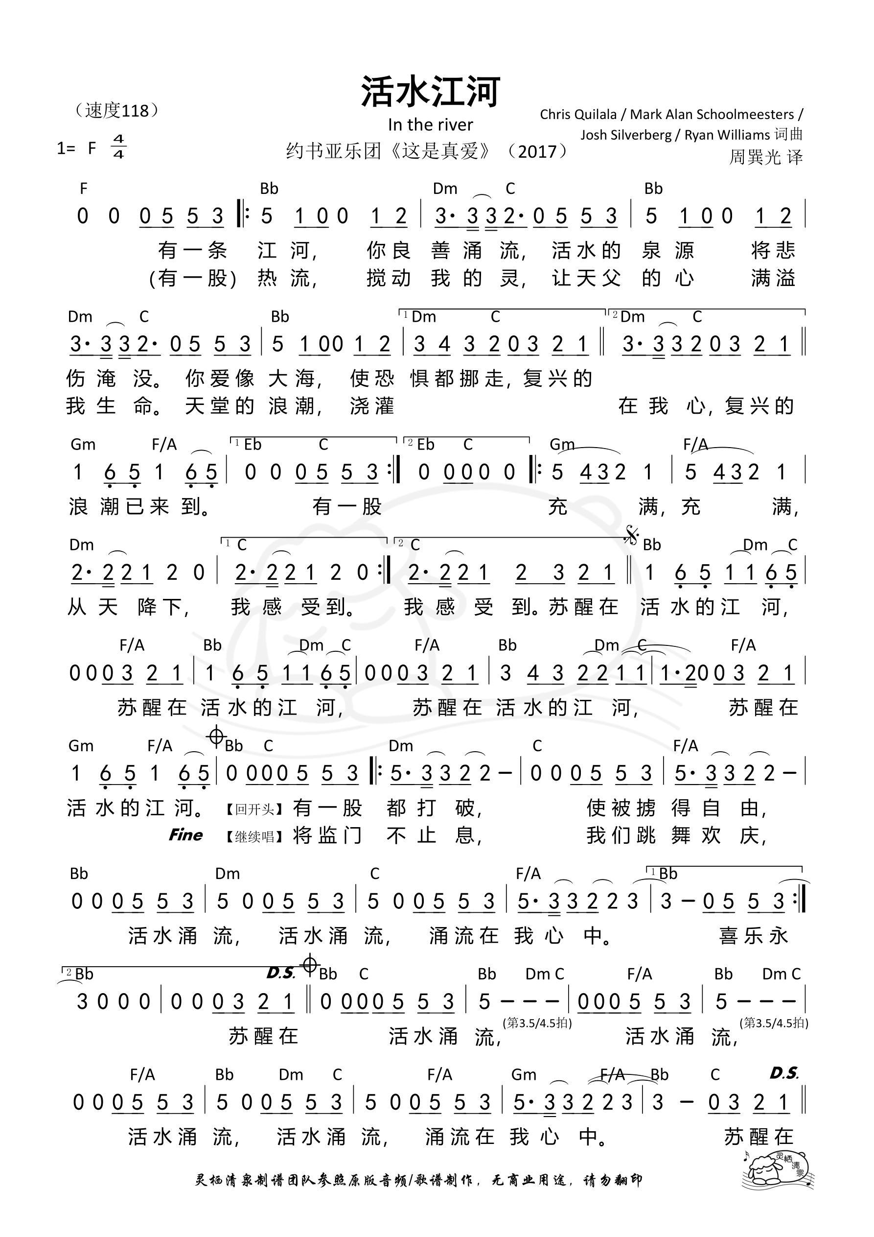 《第162首 - 活水江河(约书亚) 和弦简谱》