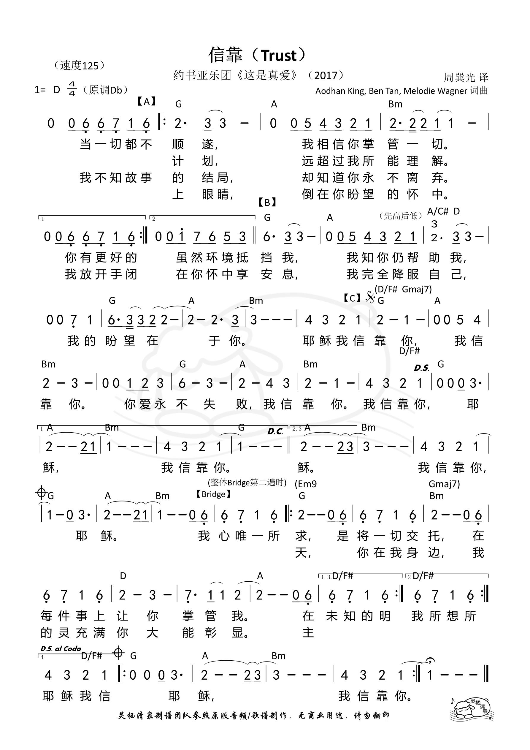 《第163首 - 信靠(Trust) 和弦简谱》