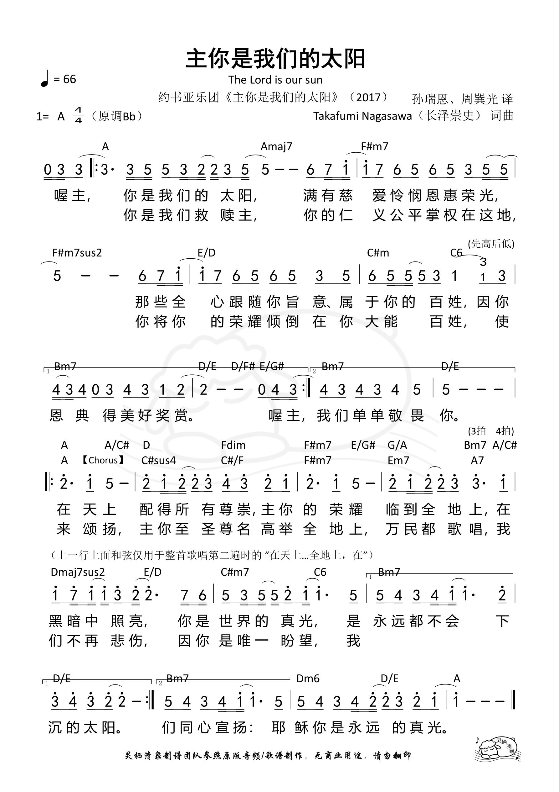 《第160首 - 主你是我们的太阳(A调) 和弦简谱》