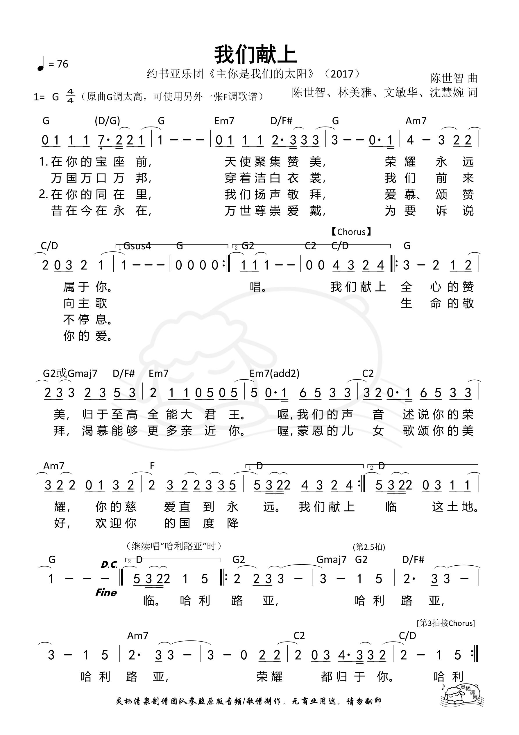 《第159首 - 我们献上(G调) 和弦简谱》