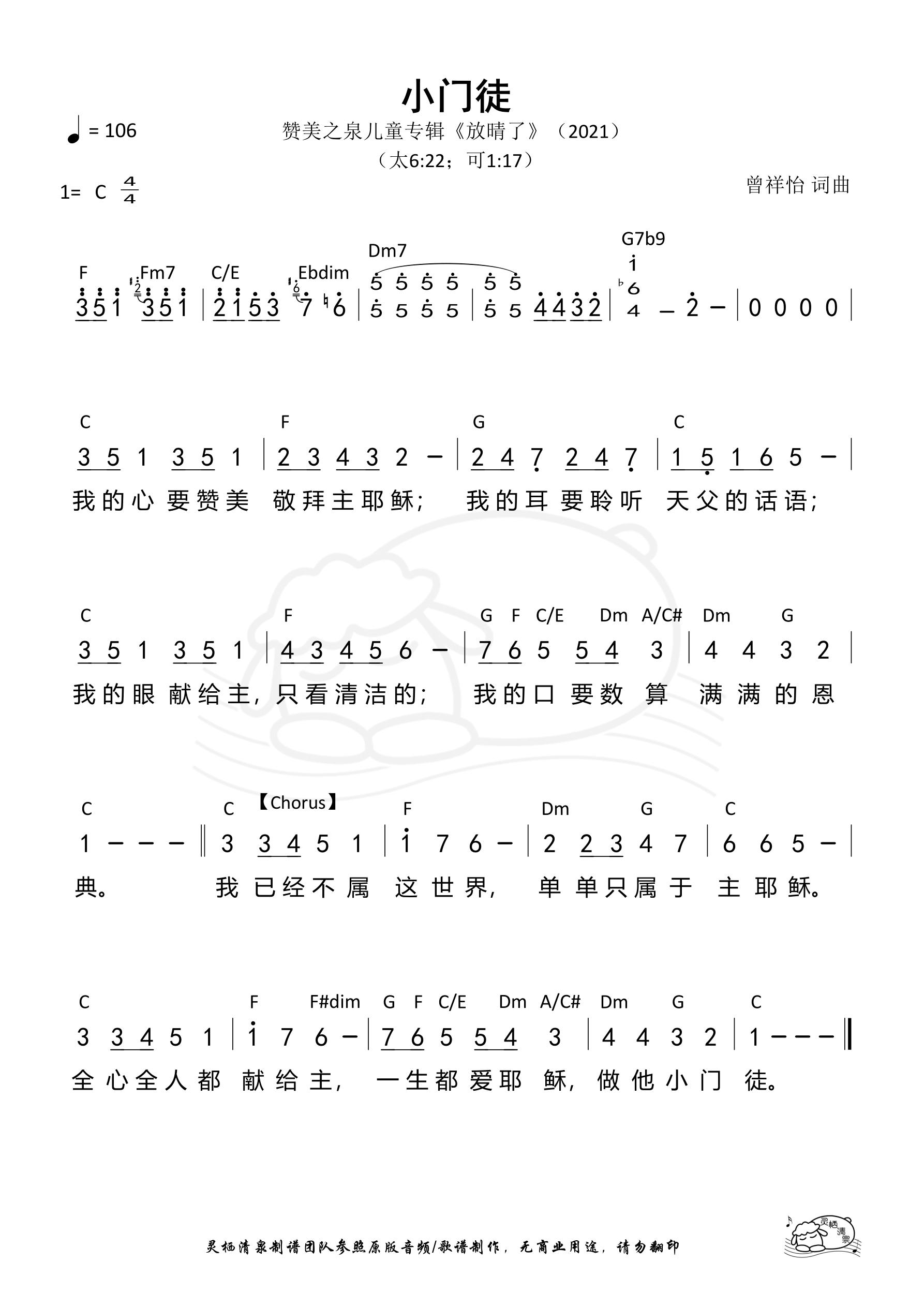 《第464首 - 小门徒 和弦简谱》