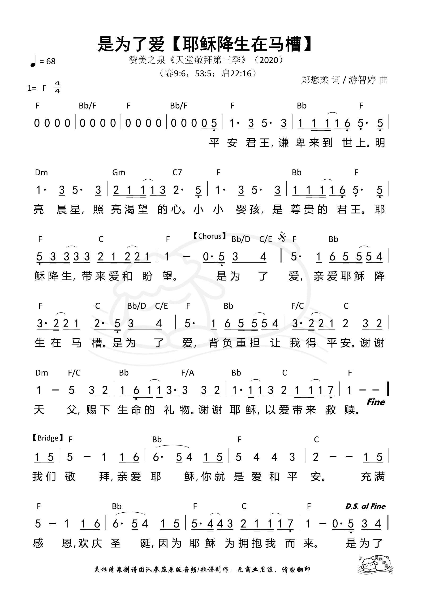 《第461首 - 是为了爱【耶稣降生在马槽】 和弦简谱》