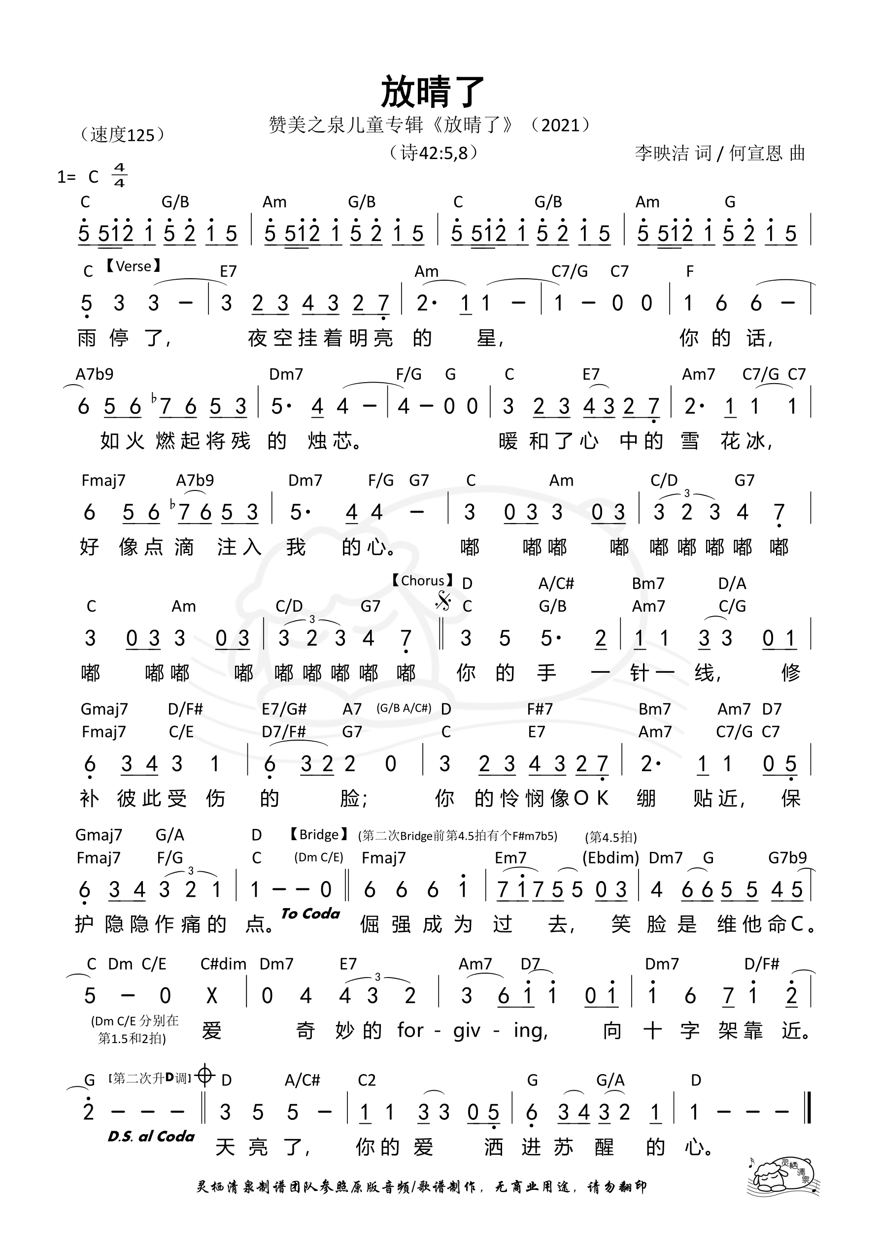 《第462首 - 放晴了 和弦简谱》