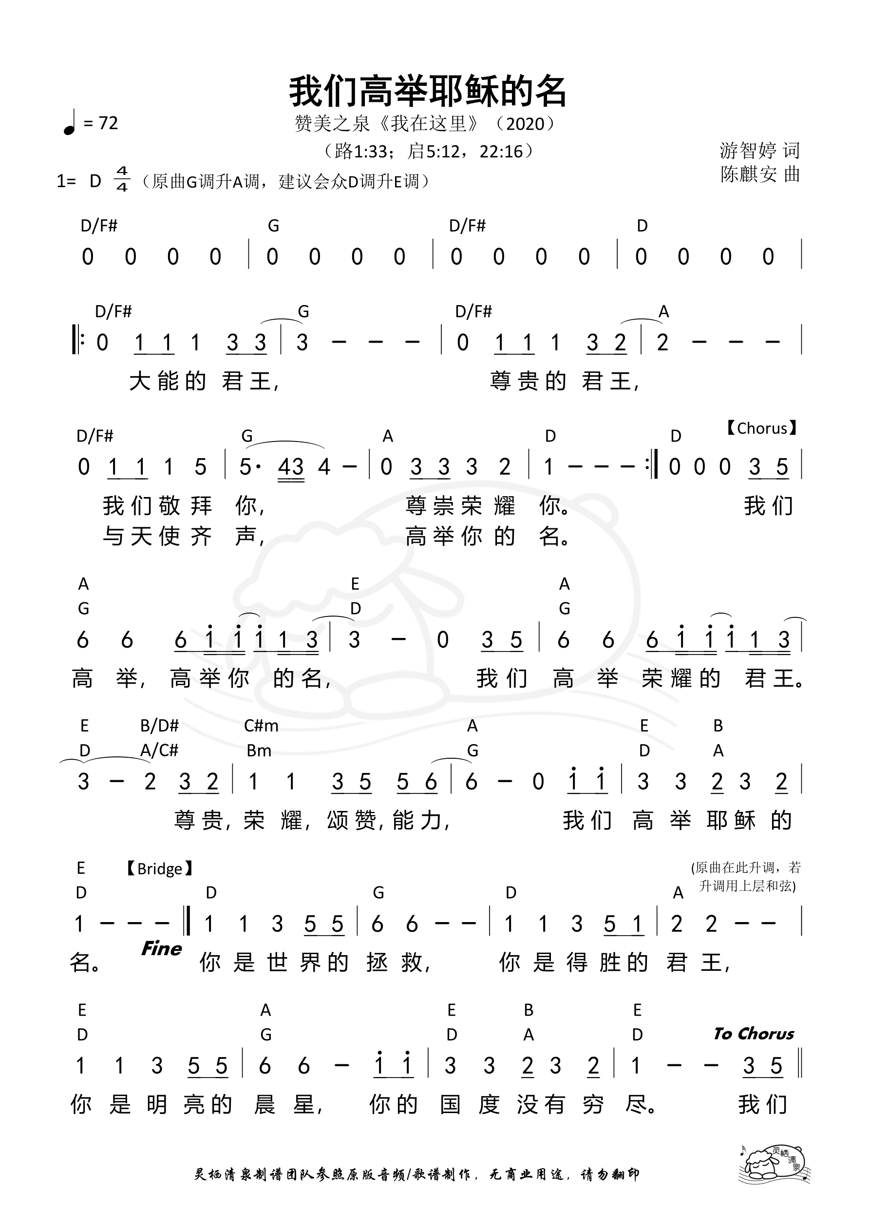 《第457首 - 我们高举耶稣的名 和弦简谱》