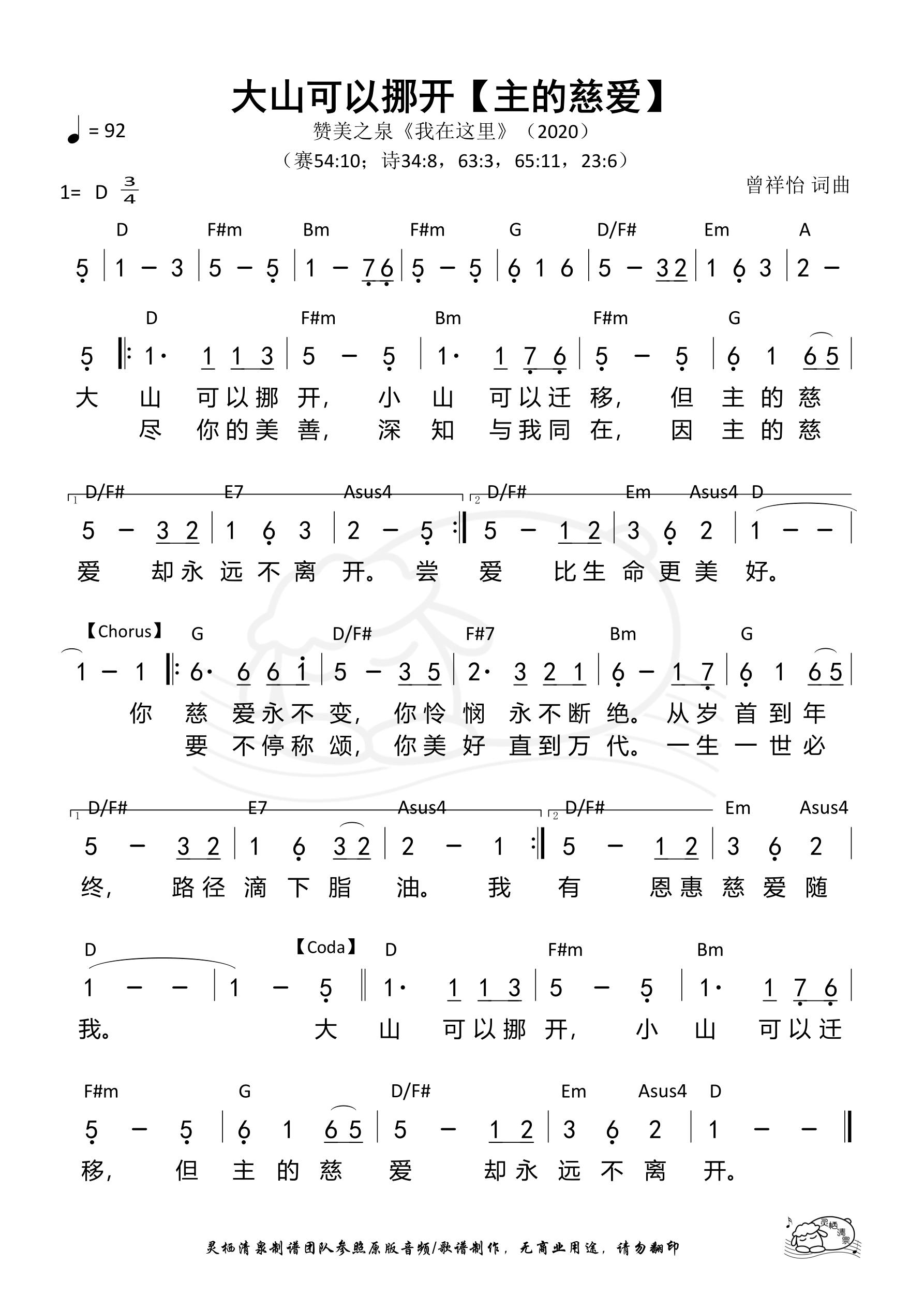 《第454首 - 大山可以挪开【主的慈爱】 和弦简谱》