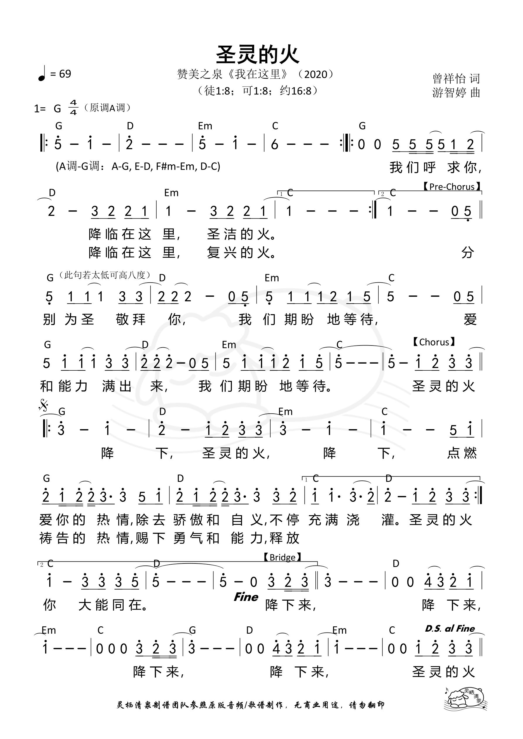 《第452首 - 圣灵的火(赞美之泉)(G调) 和弦简谱》
