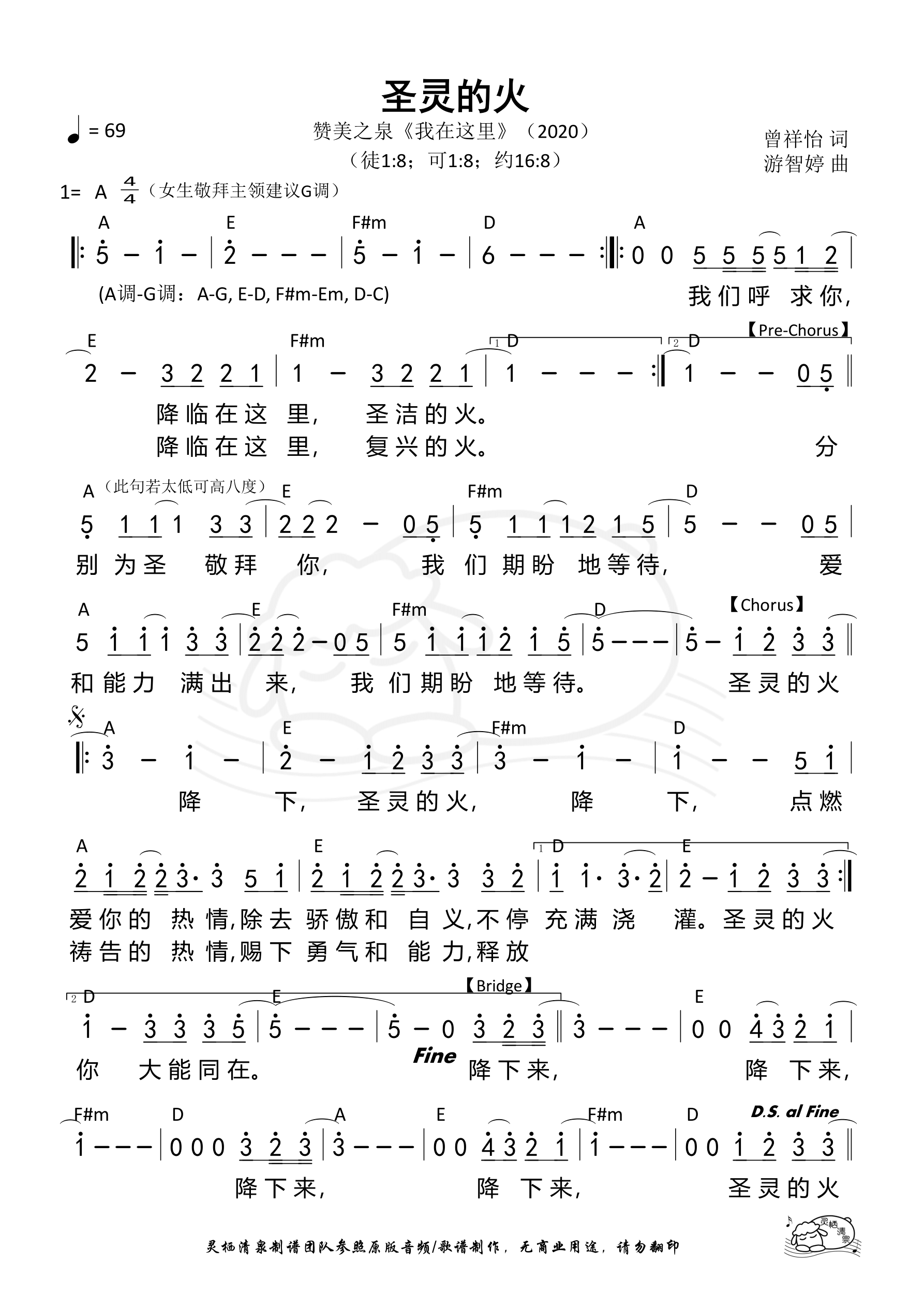《第451首 - 圣灵的火(赞美之泉)(A调) 和弦简谱》