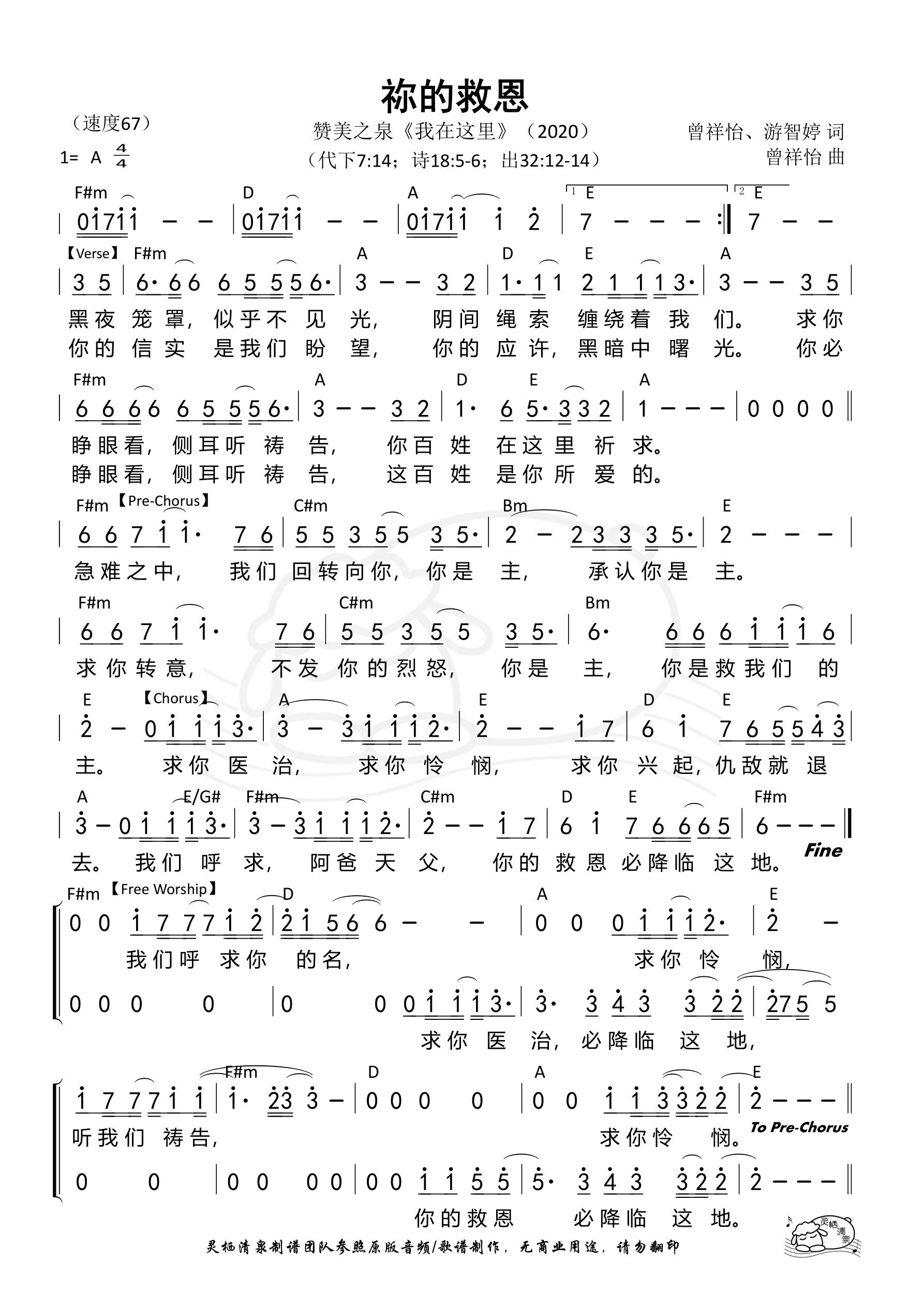 《第450首 - 祢的救恩(原版) 和弦简谱》