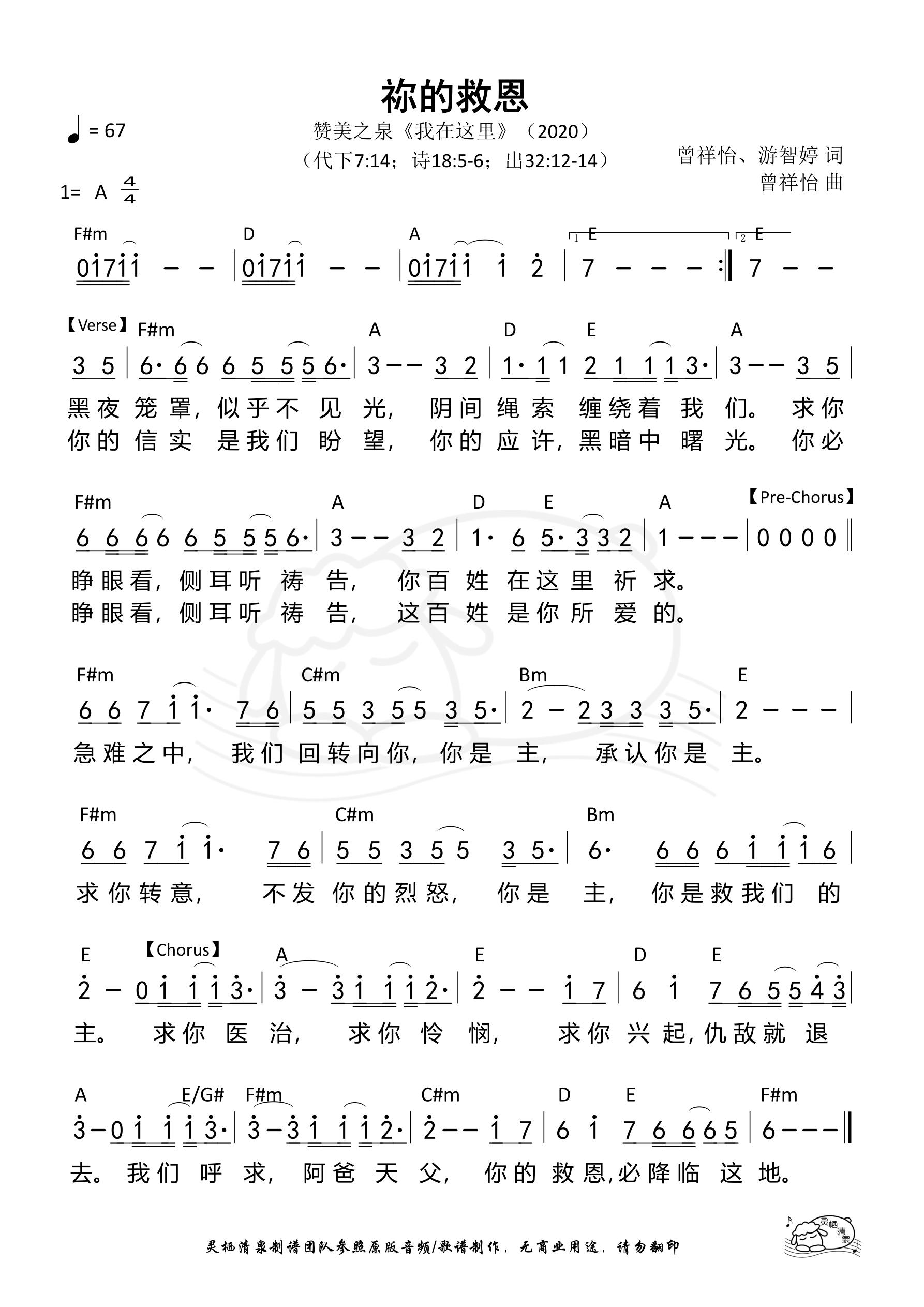 《第449首 - 祢的救恩(简版) 和弦简谱》