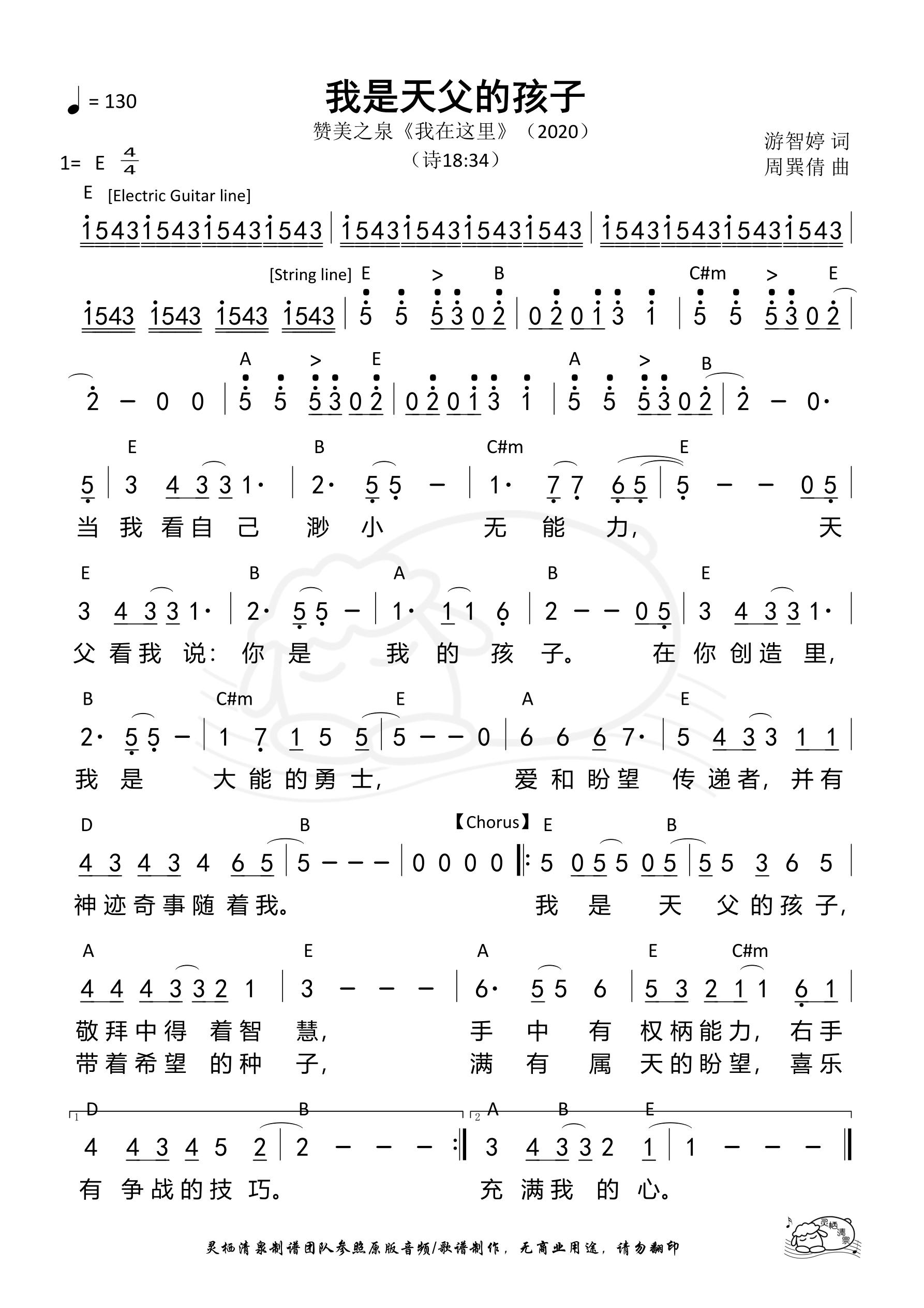 《第447首 - 我是天父的孩子 和弦简谱》