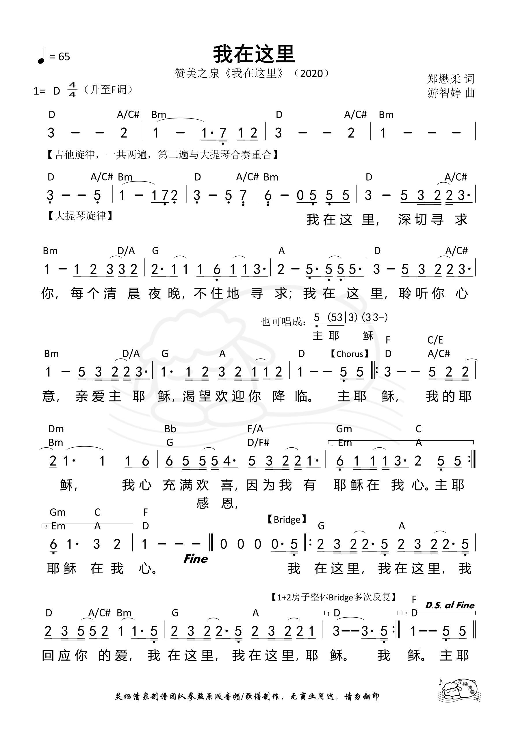 《第446首 - 我在这里(赞美之泉) 和弦简谱》