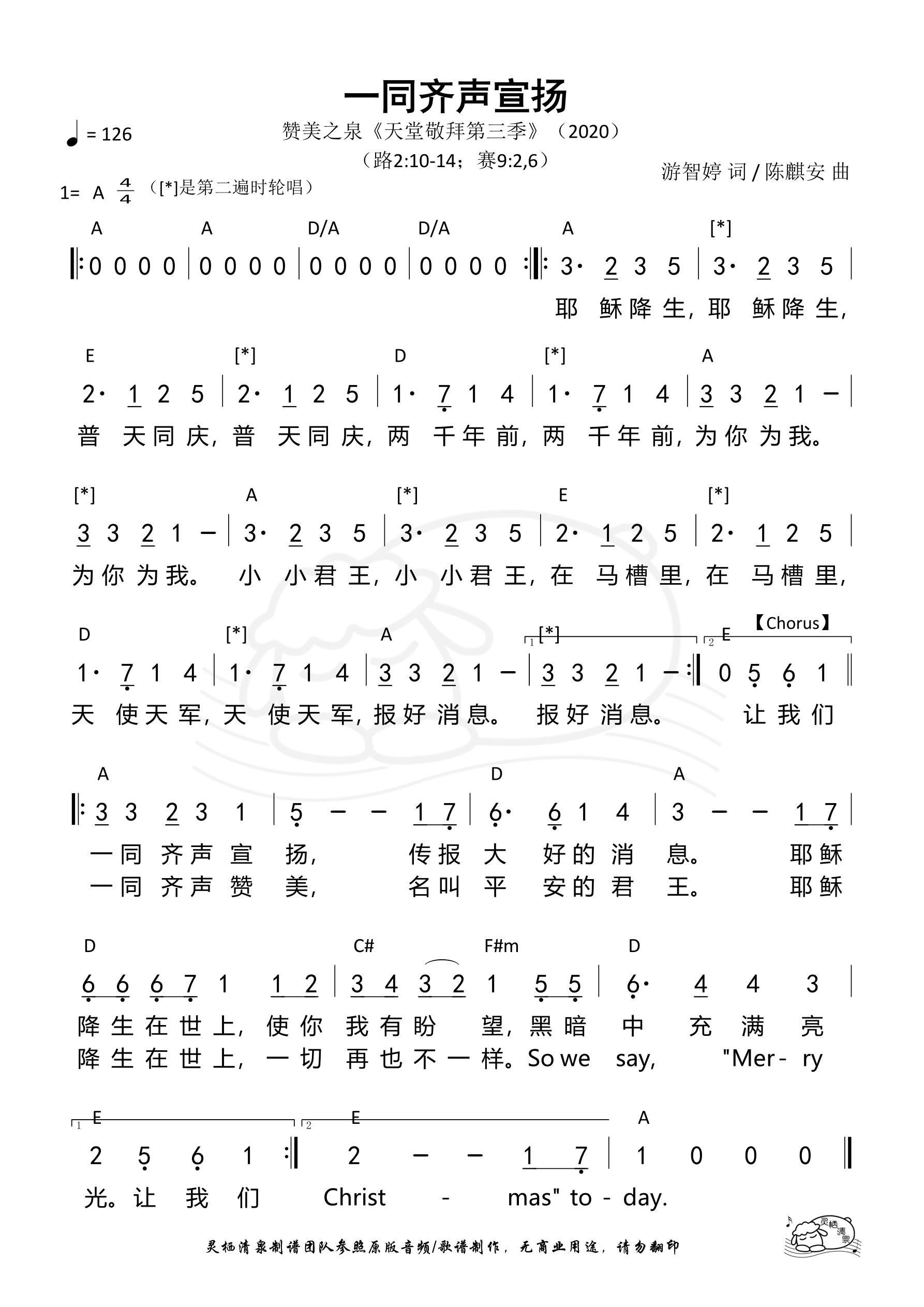《第460首 - 一同齐声宣扬 和弦简谱》