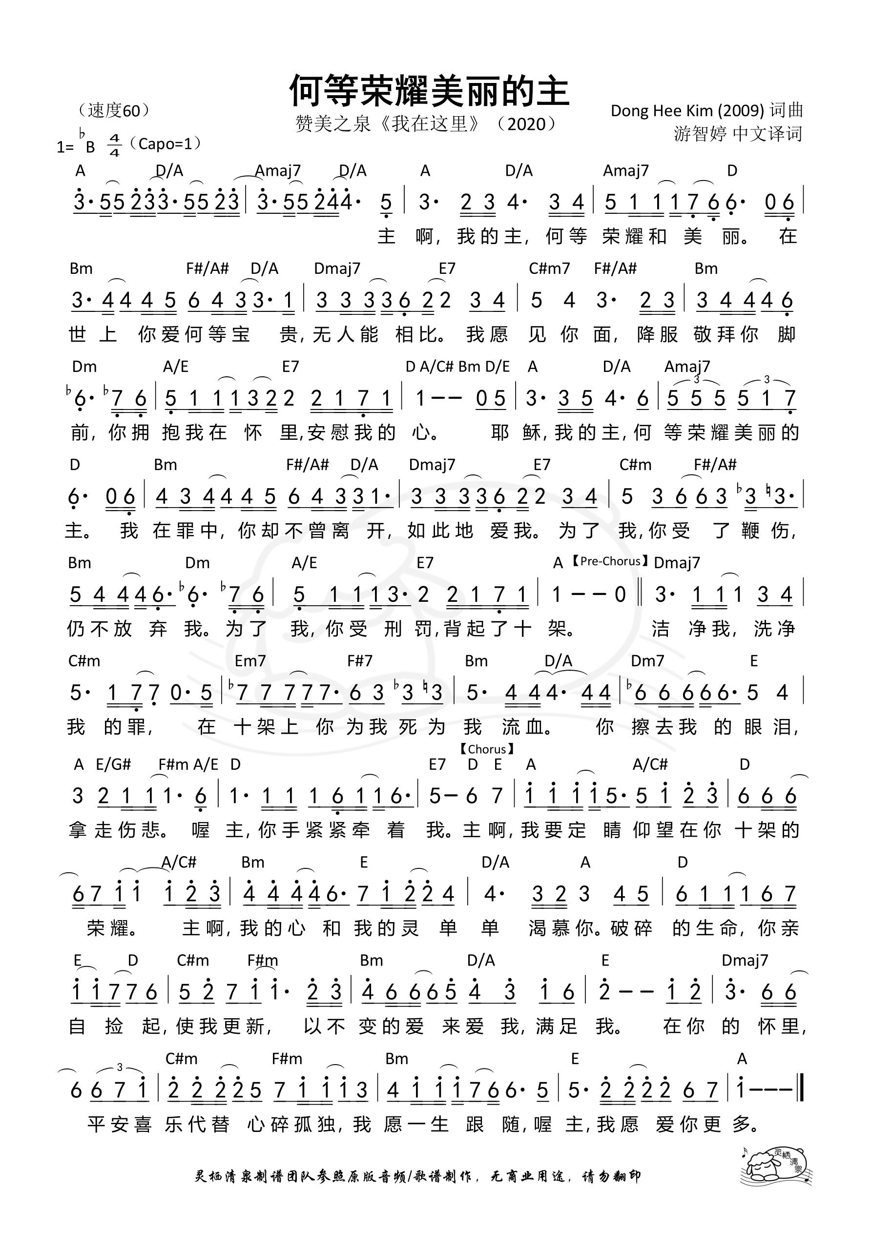 《第458首 - 何等荣耀美丽的主(A调) 和弦简谱》