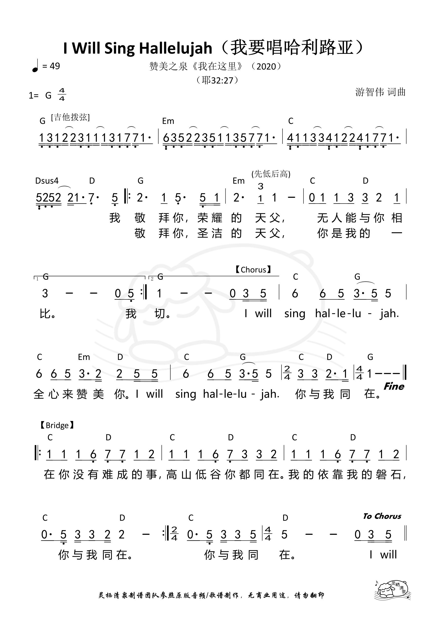 《第453首 - I Will Sing Hallelujah(我要唱哈利路亚) 和弦简谱》