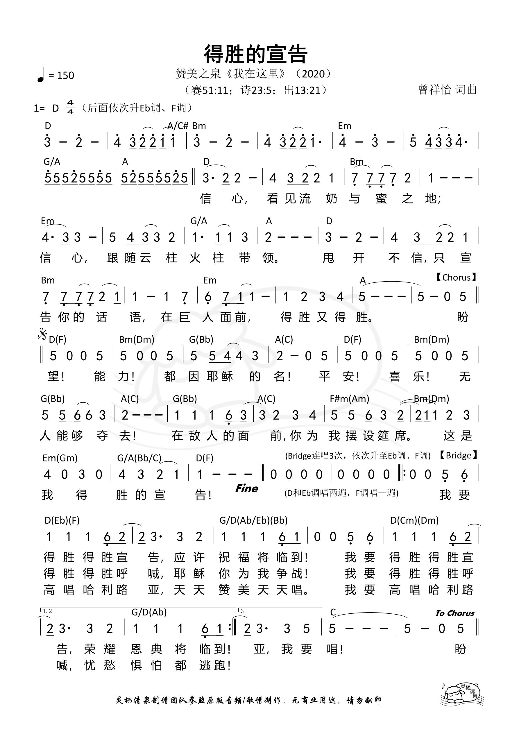 《第448首 - 得胜的宣告 和弦简谱》