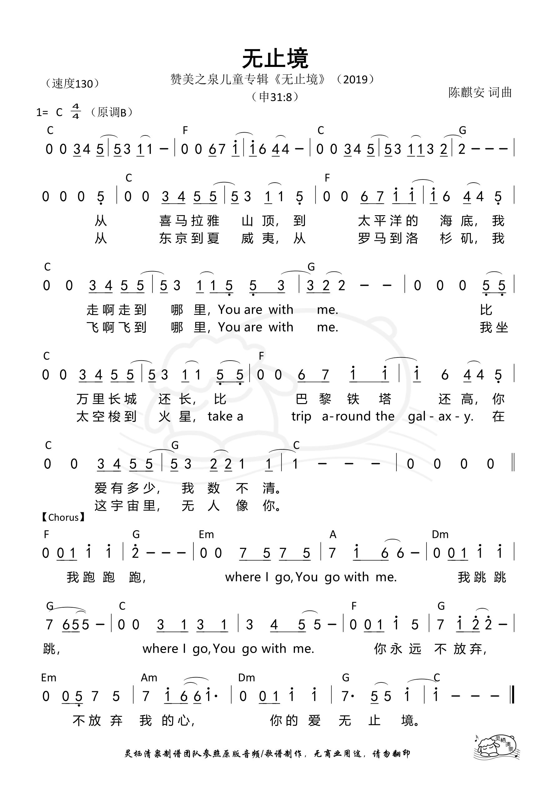 《第442首 - 无止境 和弦简谱》