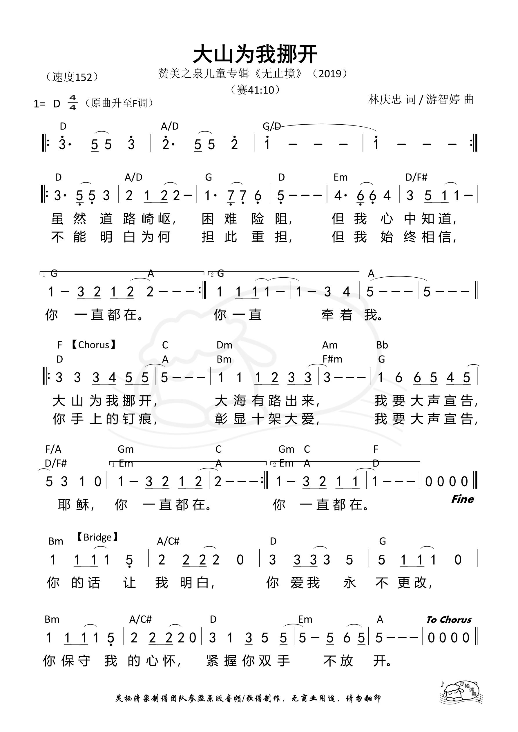 《第443首 - 大山为我挪开(D调) 和弦简谱》