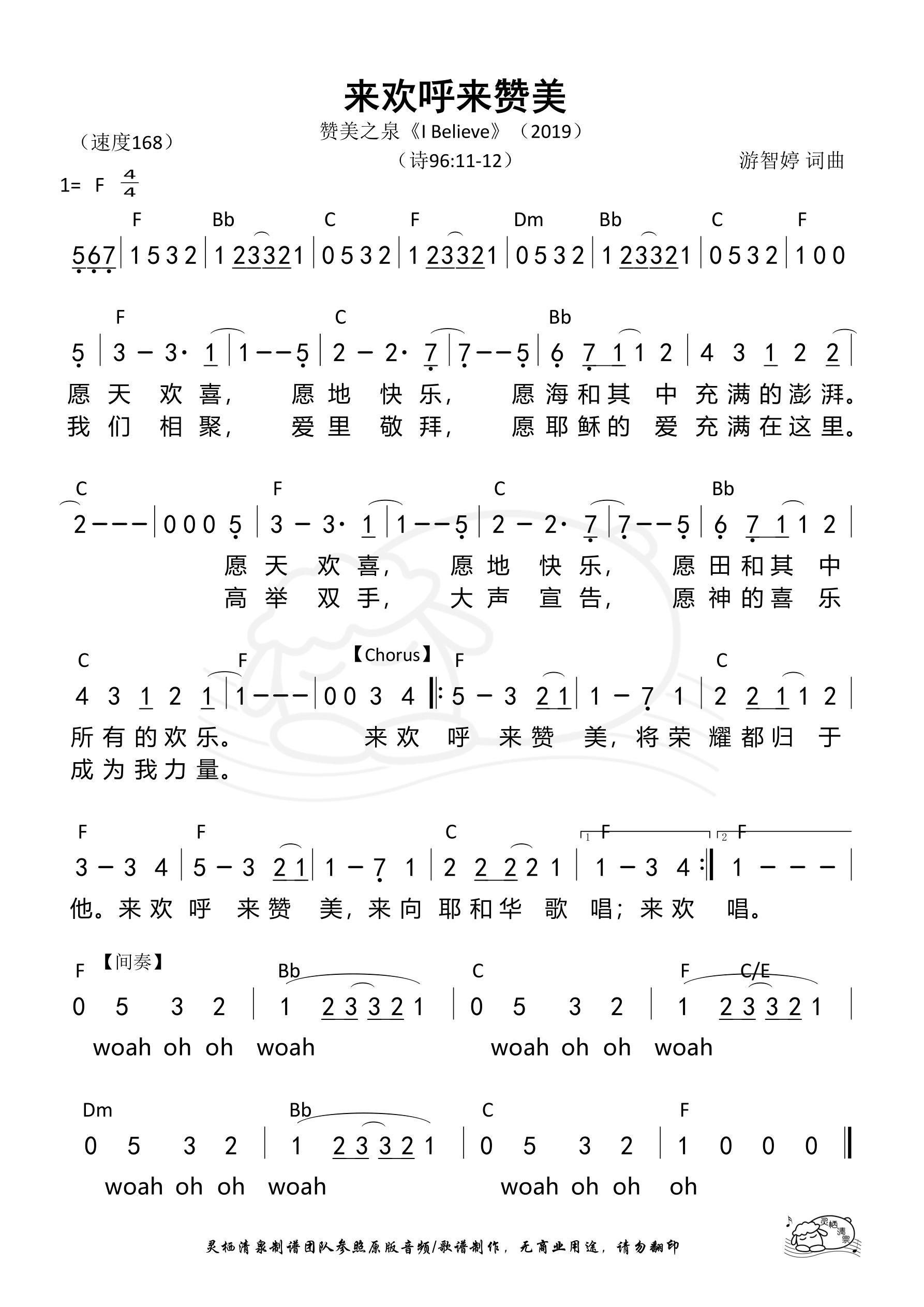 《第435首 - 来欢呼来赞美 和弦简谱》
