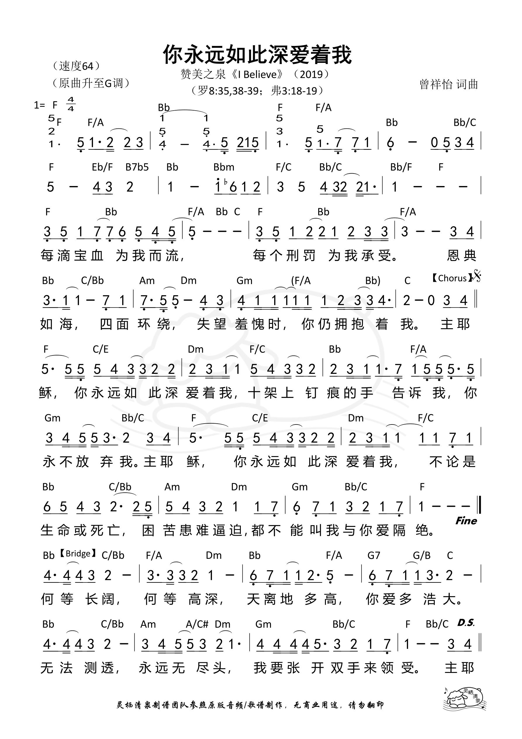 《第433首 - 你永远如此深爱着我 和弦简谱》
