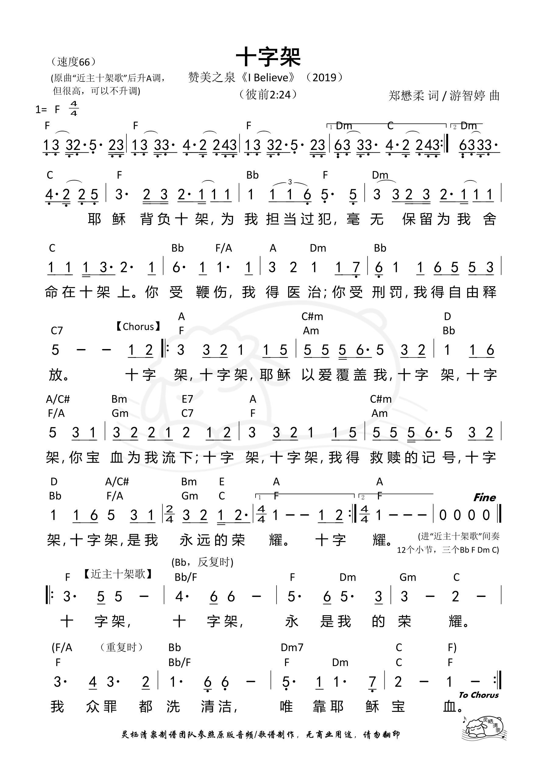 《第430首 - 十字架(赞美之泉) 和弦简谱》