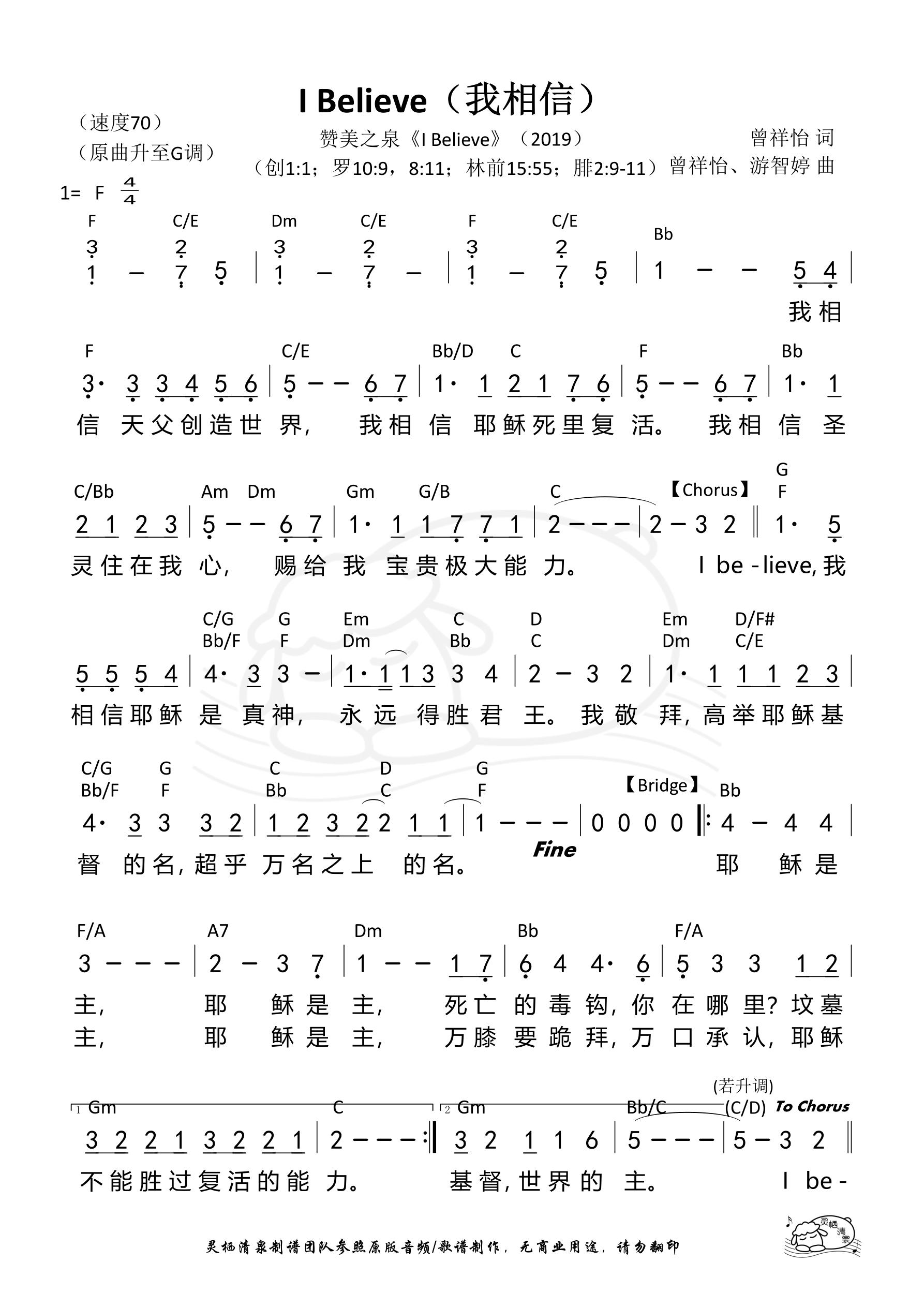 《第429首 - I Believe(我相信) 和弦简谱》