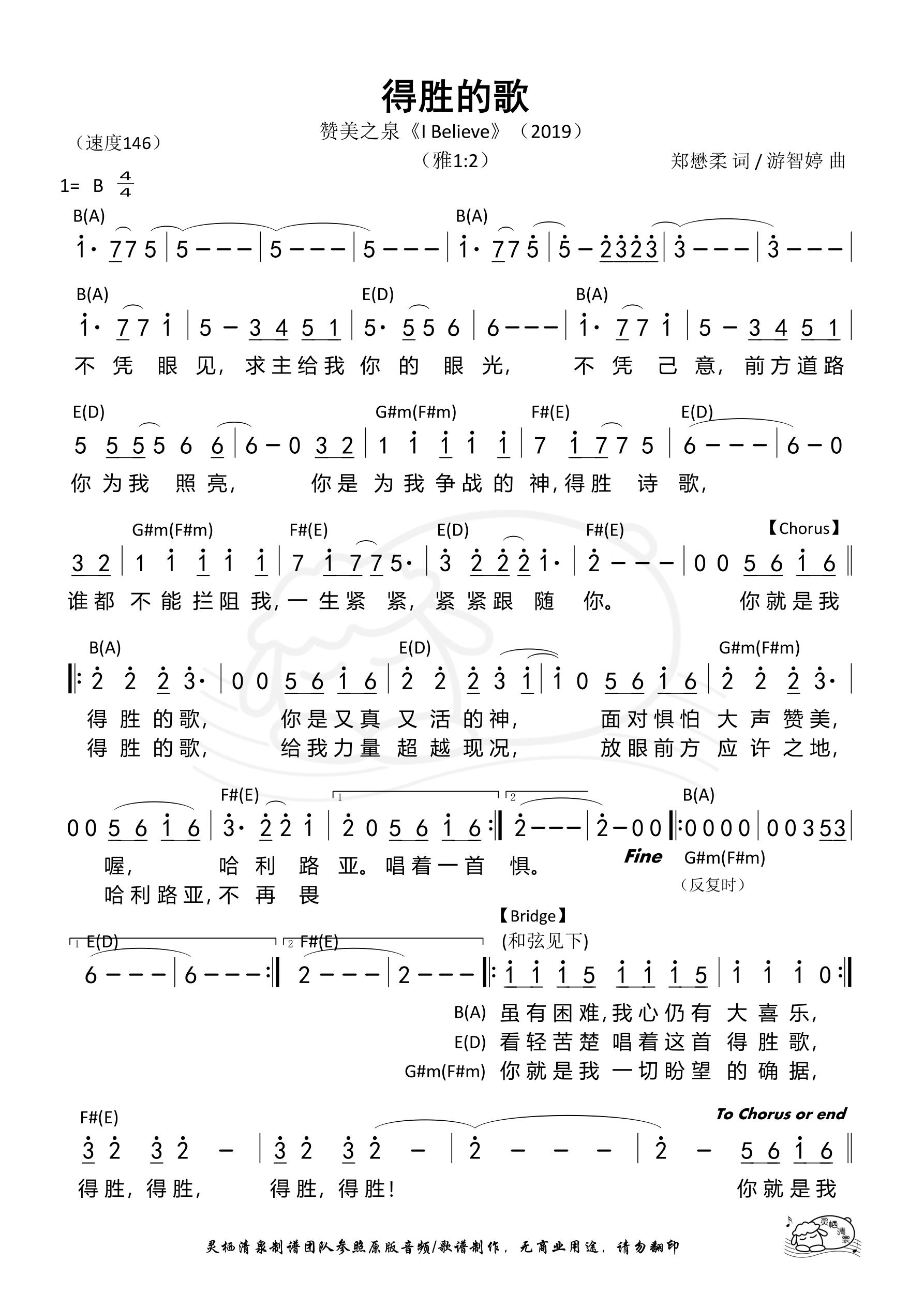 《第426首 - 得胜的歌 和弦简谱》