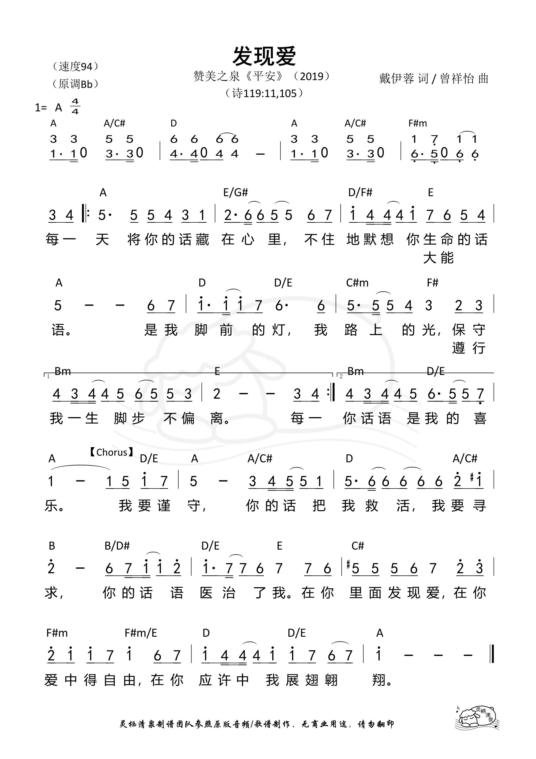 《第423首 - 发现爱 和弦简谱》