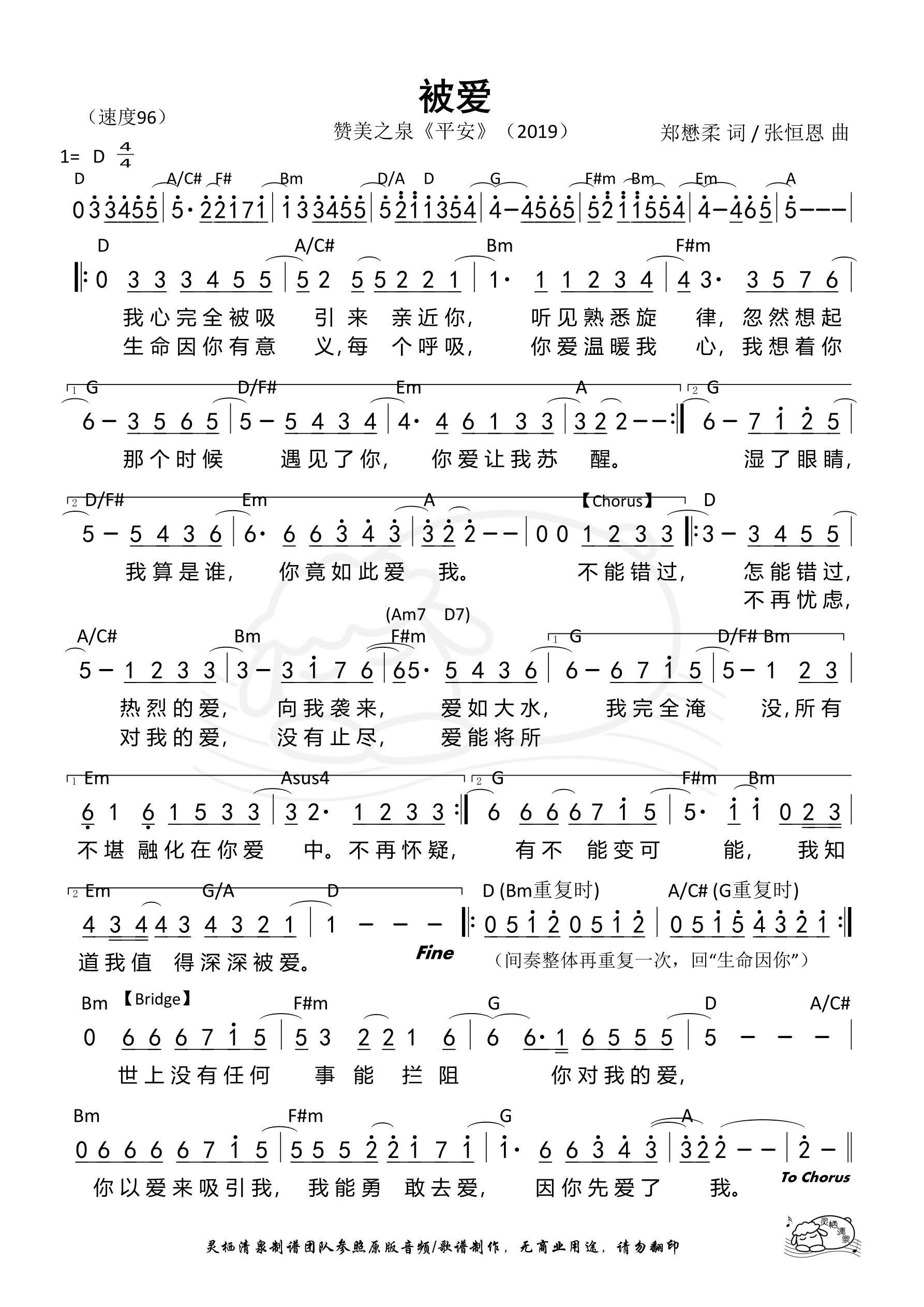 《第421首 - 被爱 和弦简谱》