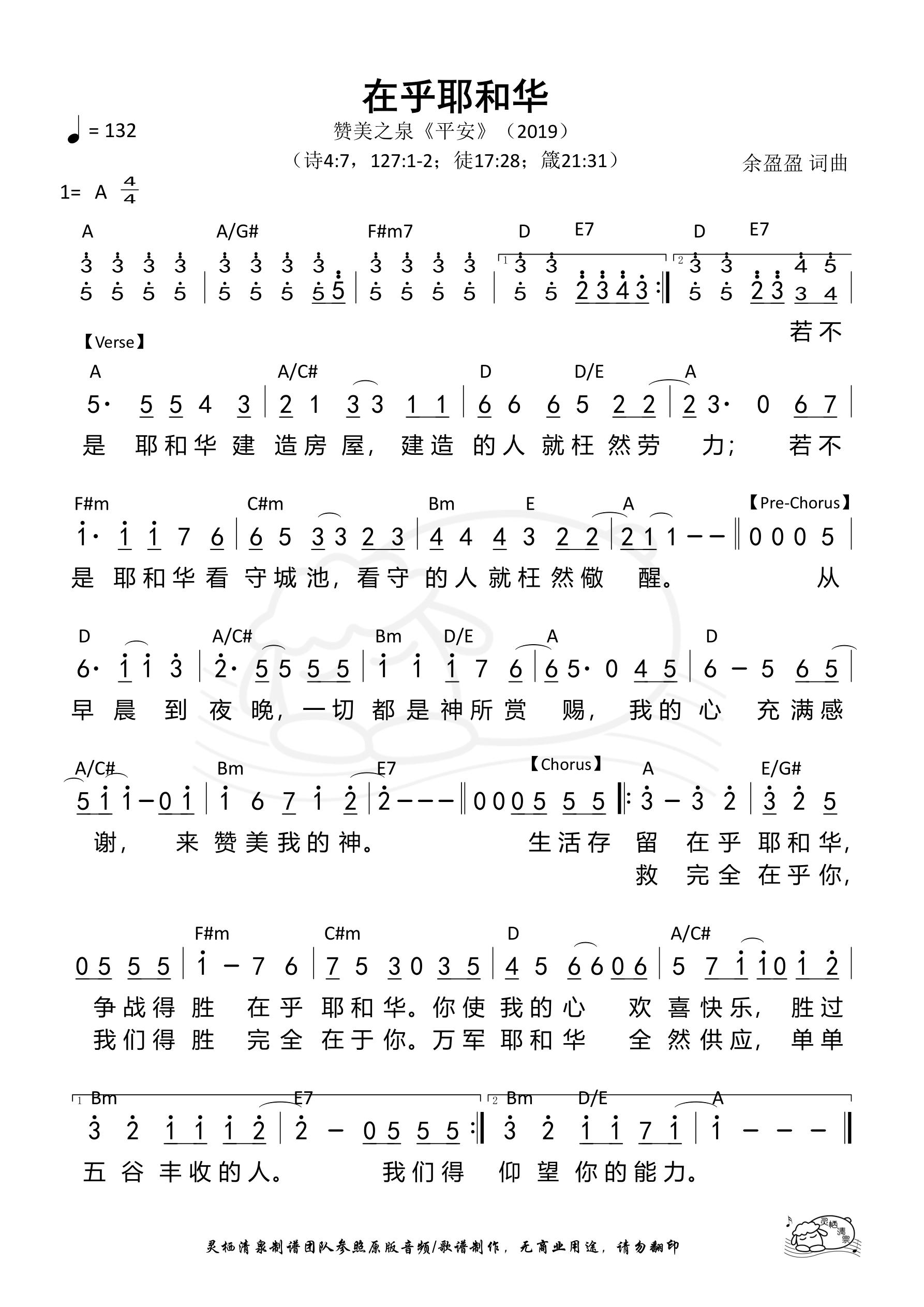 《第422首 - 在乎耶和华 和弦简谱》