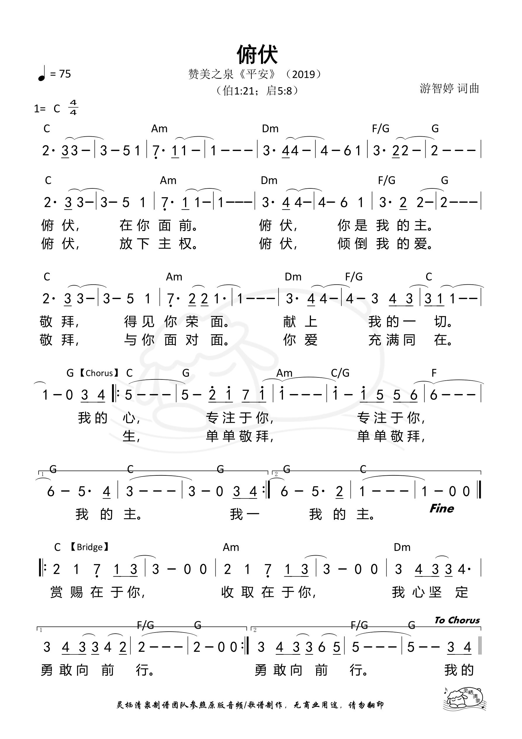 《第419首 - 俯伏 和弦简谱》
