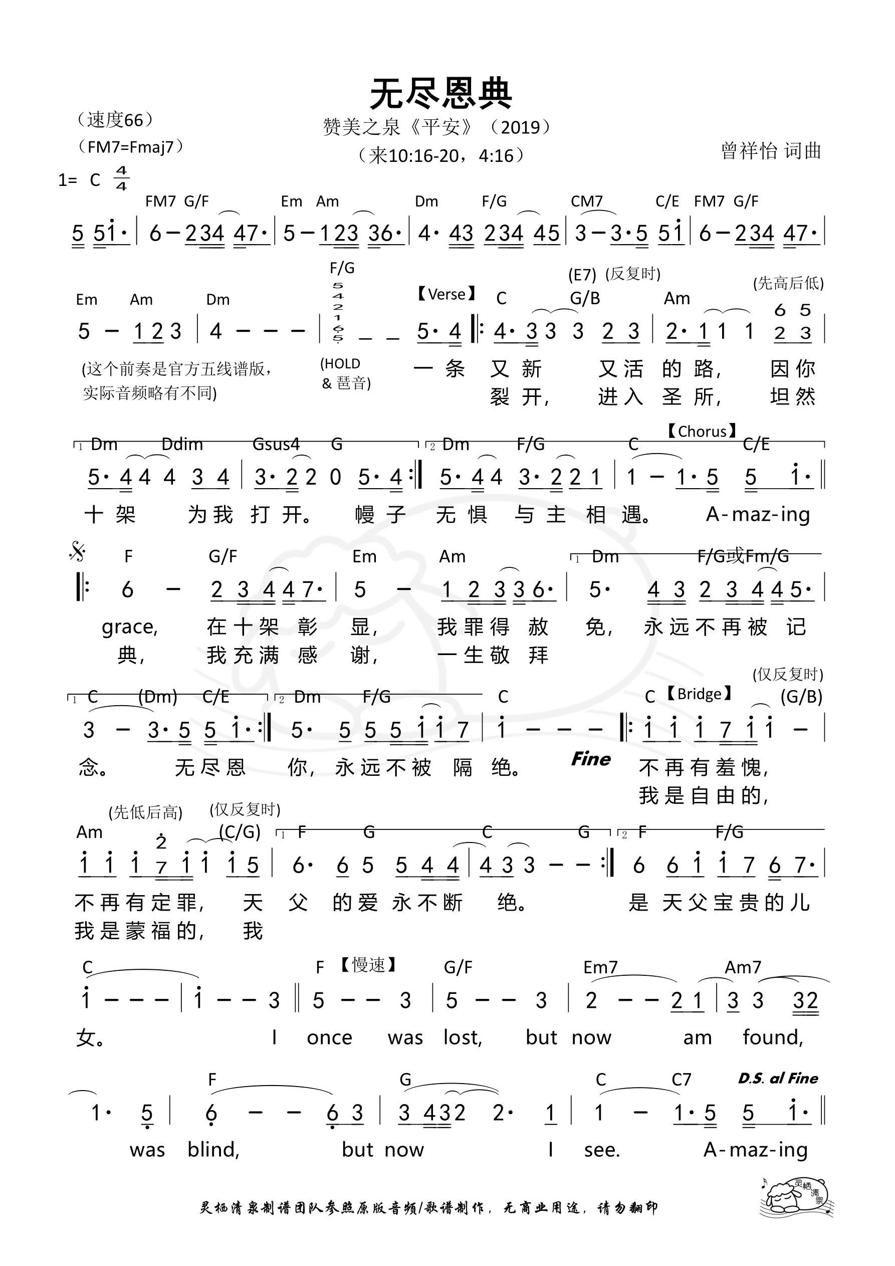 《第420首 - 无尽恩典 和弦简谱》