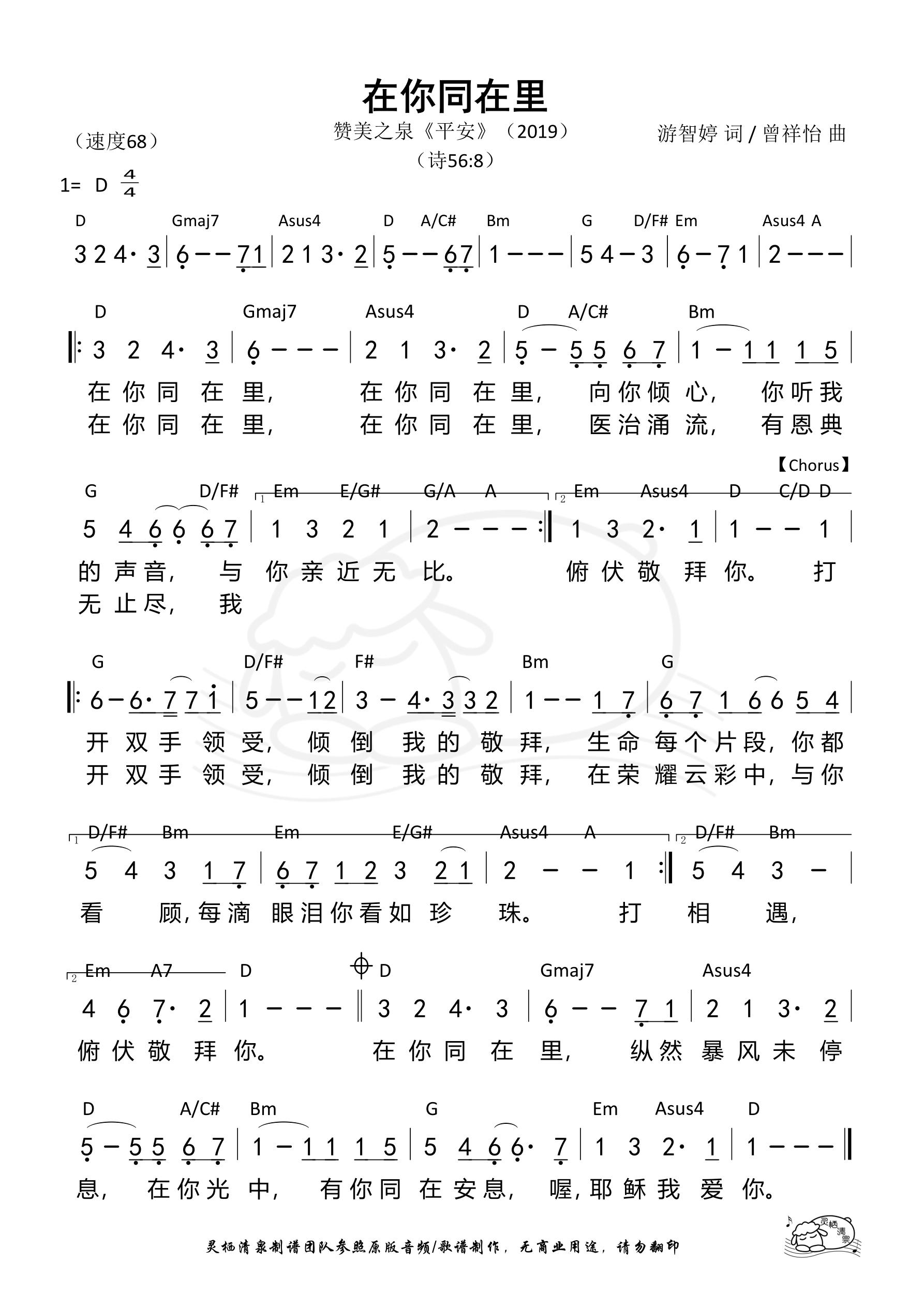 《第417首 - 在你同在里(赞美之泉) 和弦简谱》