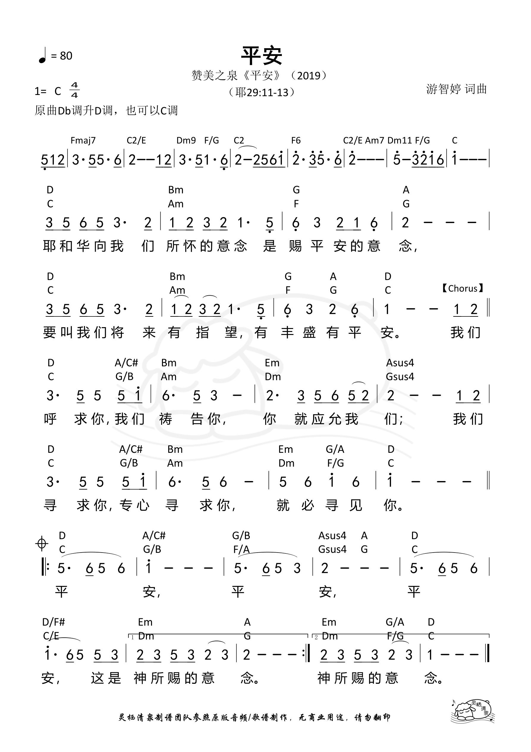《第414首 - 平安(赞美之泉) 和弦简谱》