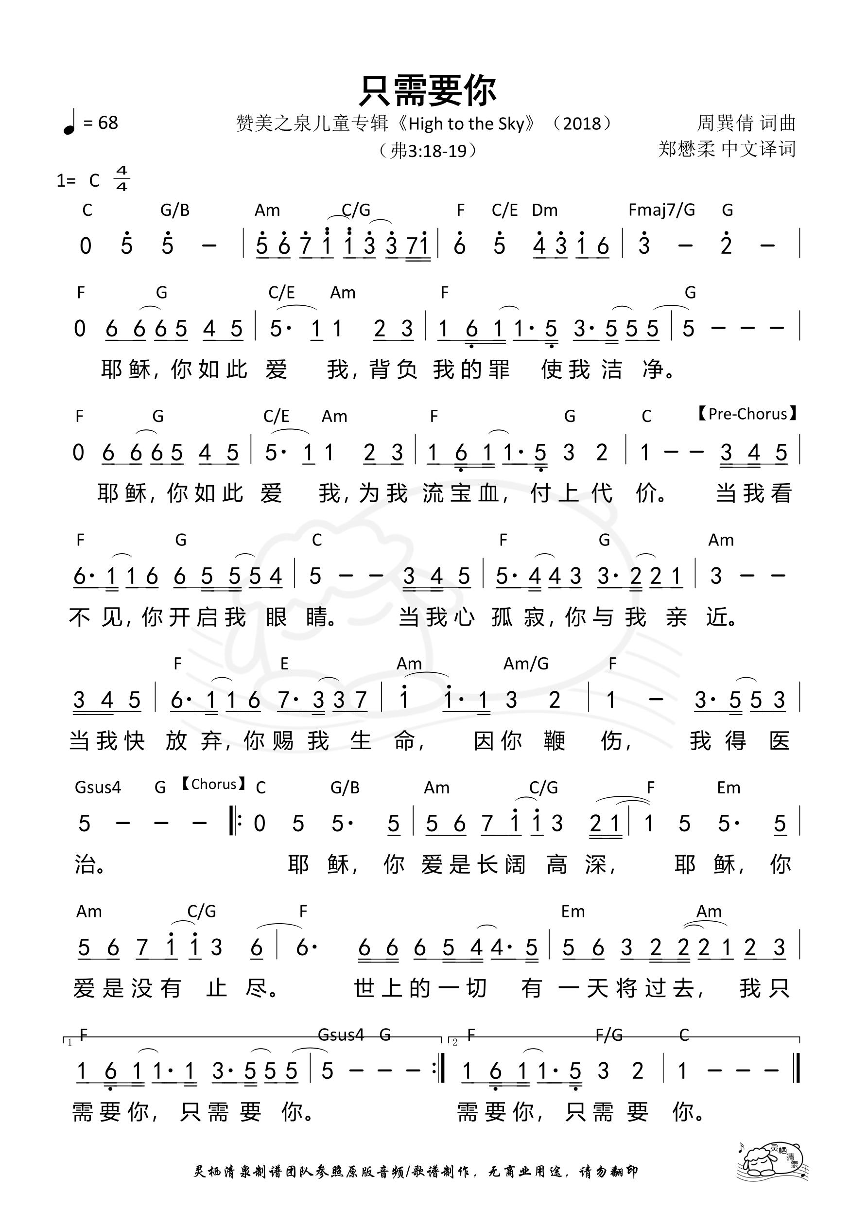 《第410首 - 只需要你 和弦简谱》