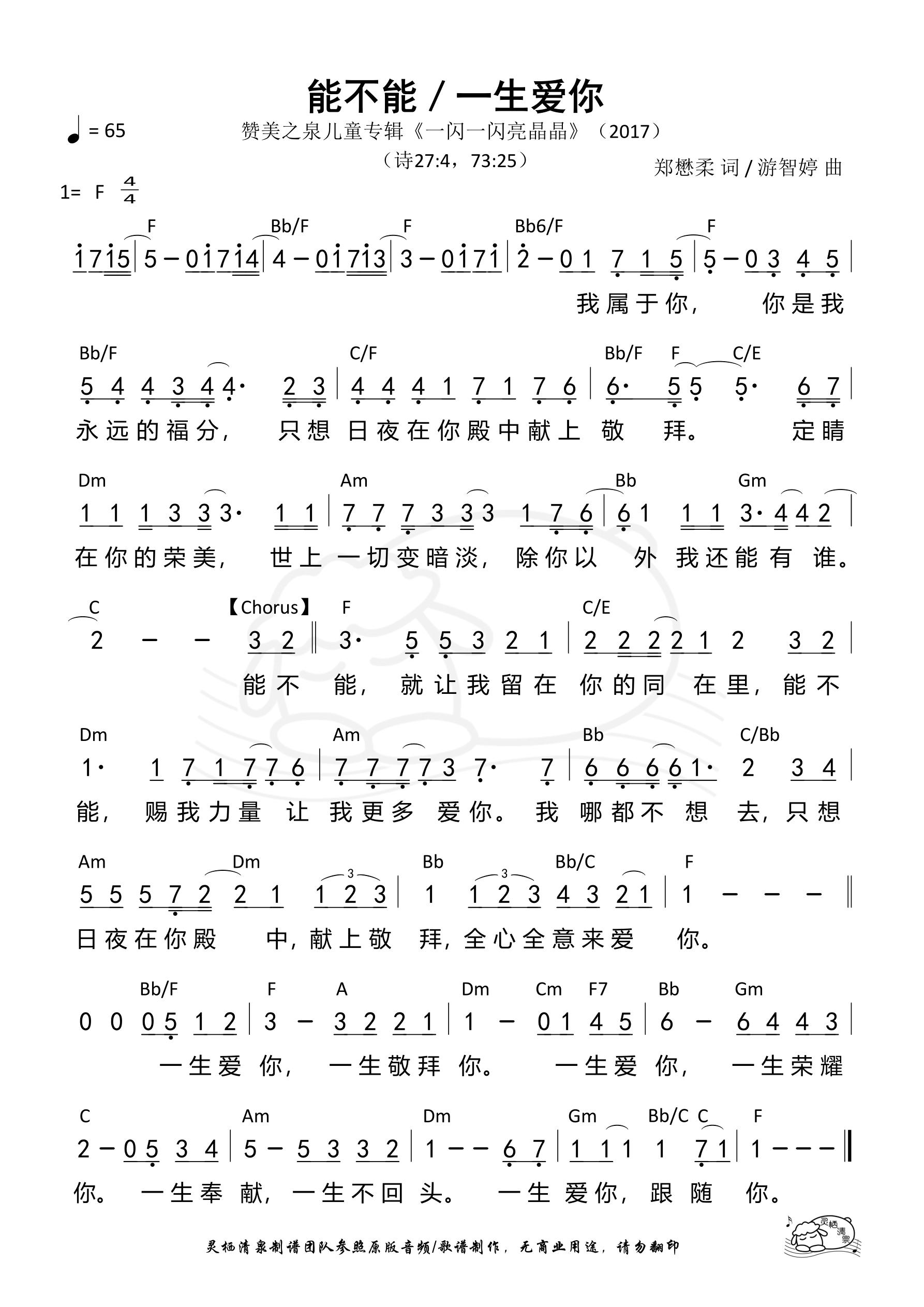 《第406首 - 能不能/一生爱你 和弦简谱》