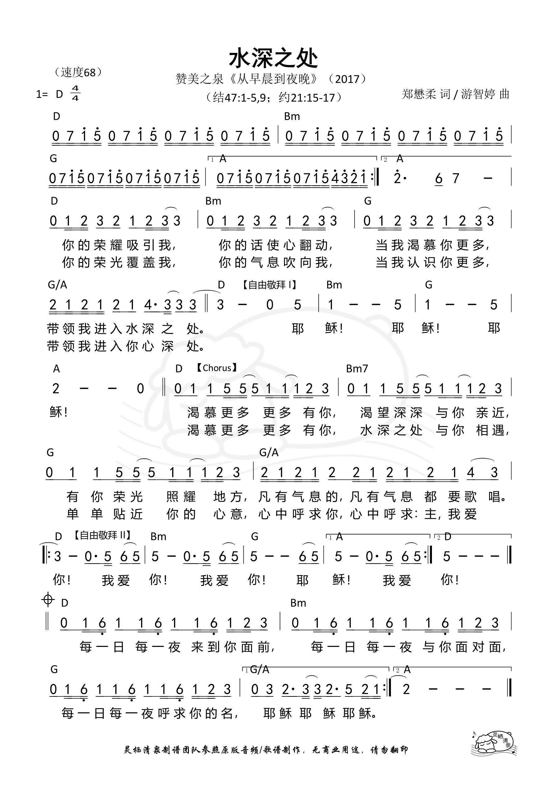 《第397首 - 水深之处 和弦简谱》