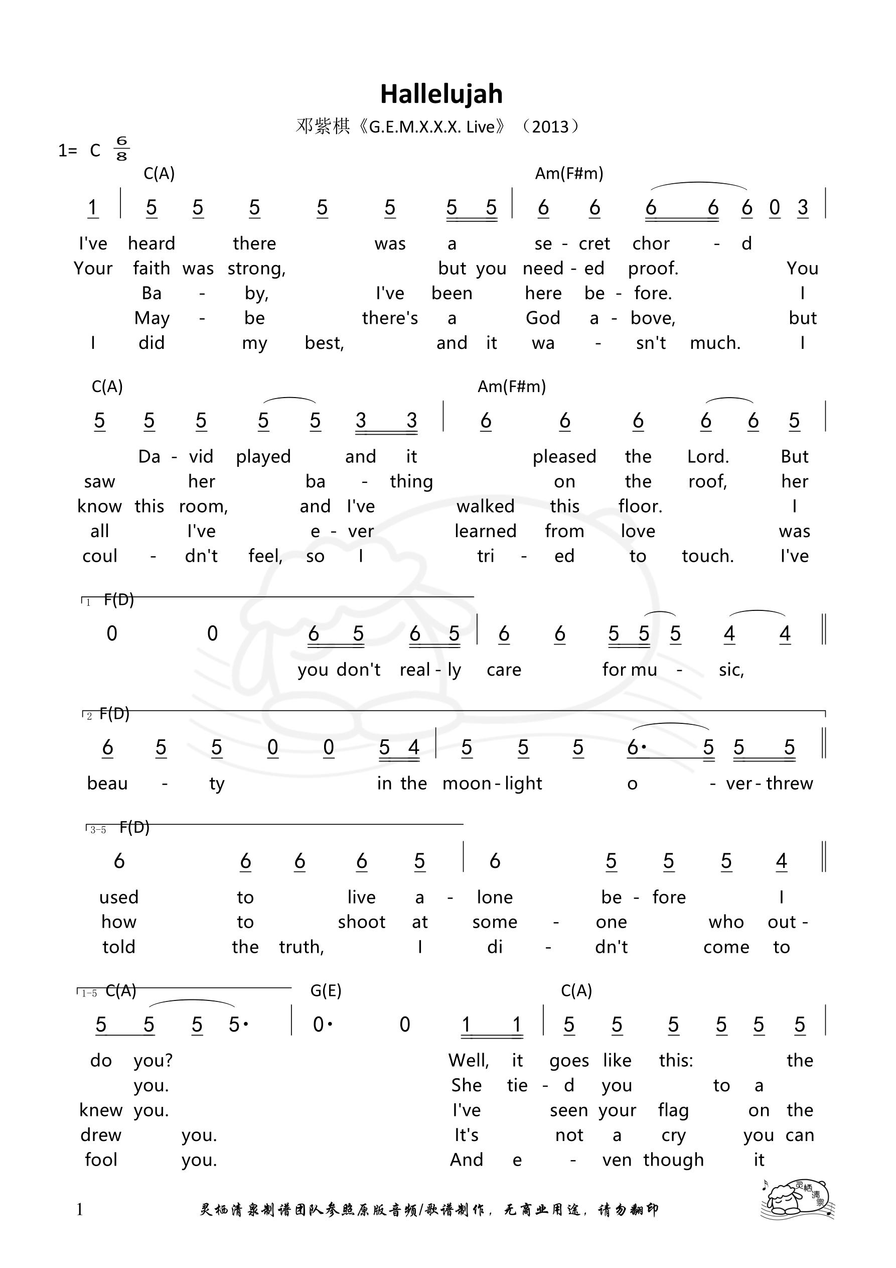 《第822首 - 哈利路亚(邓紫棋)》