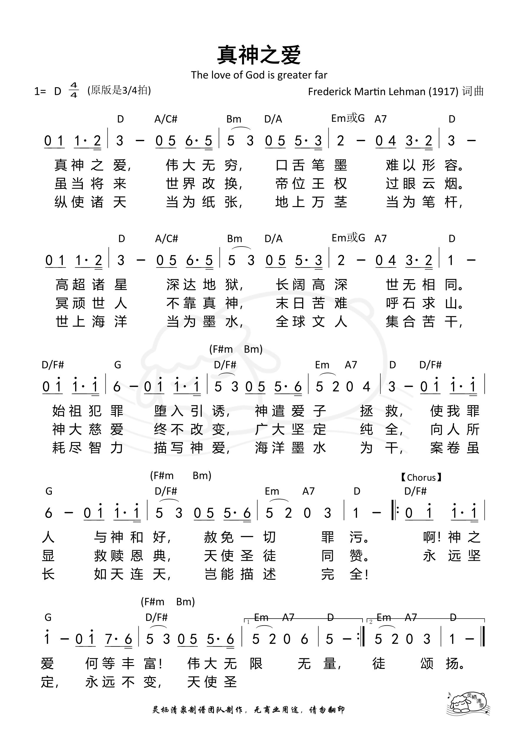 《第199首 - 真神之爱(4/4拍)》