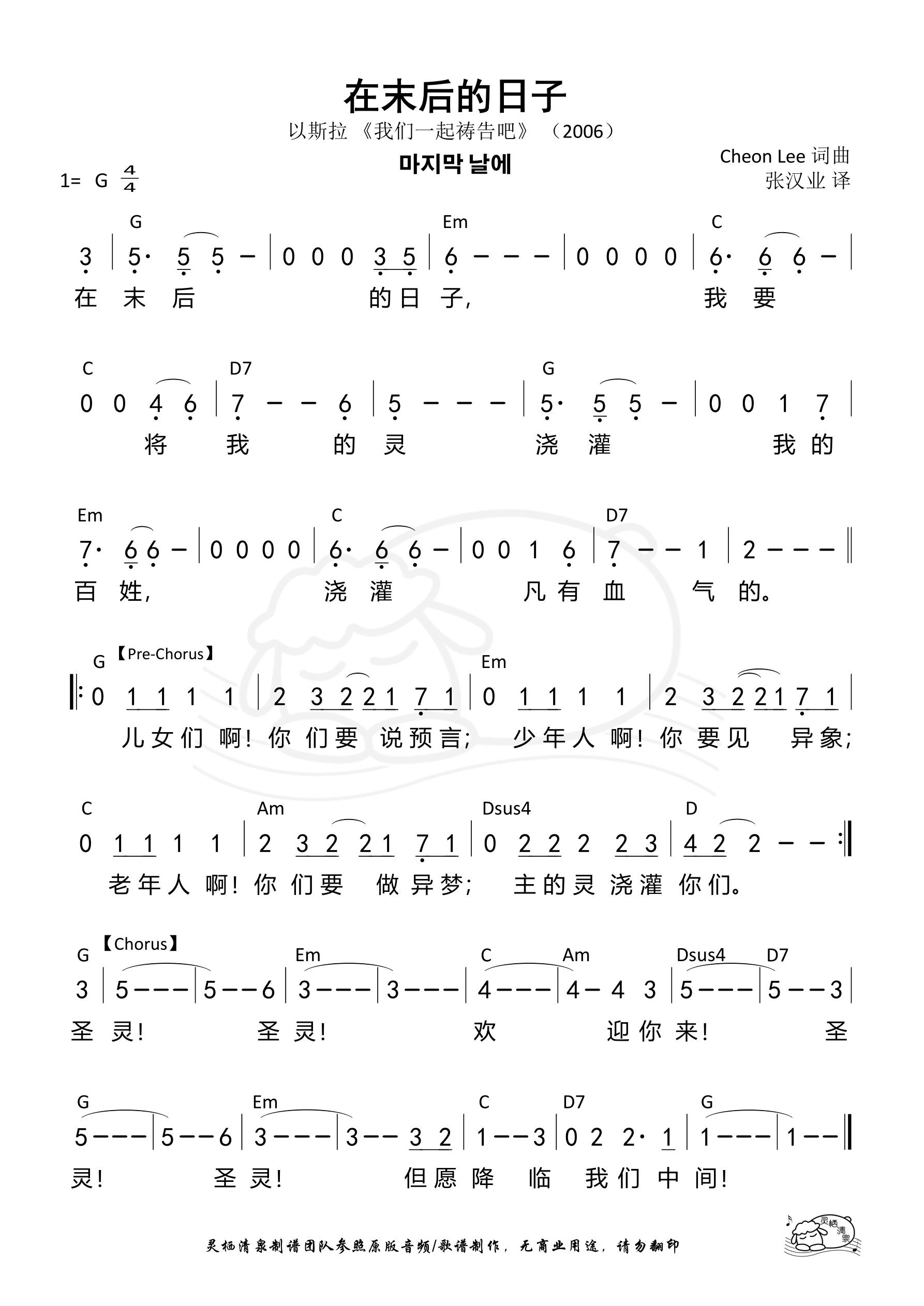 《第679首 - 在末后的日子 和弦简谱》